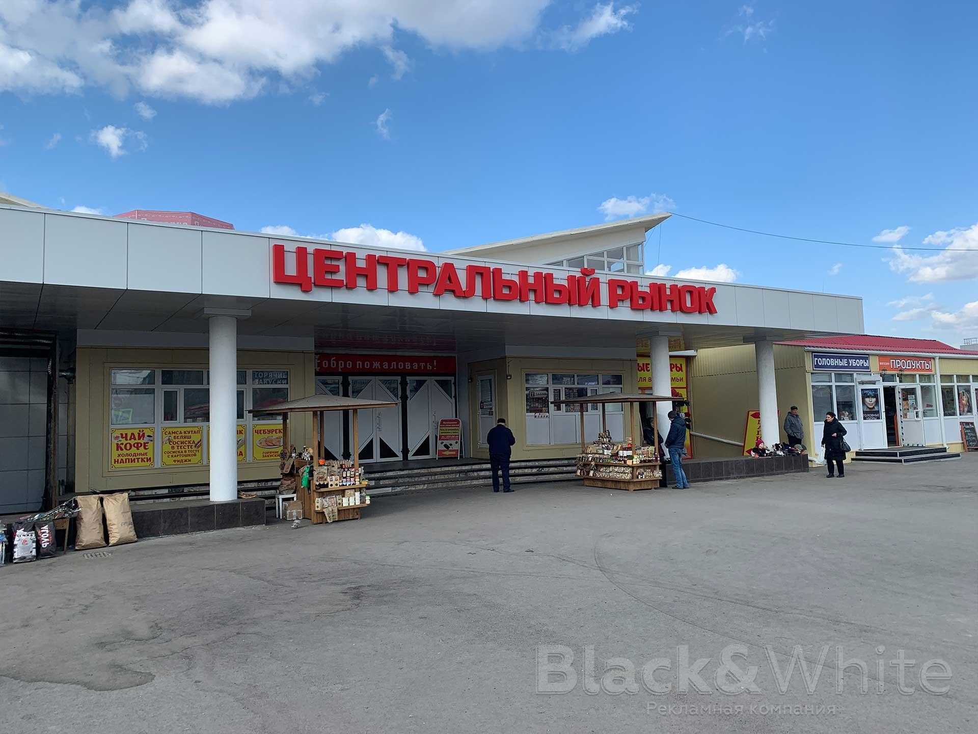 вывеска-для-центрального-рынка-со-световыми-объёмными-буквами-на-металлокаркасе-в-Красноярске...jpg