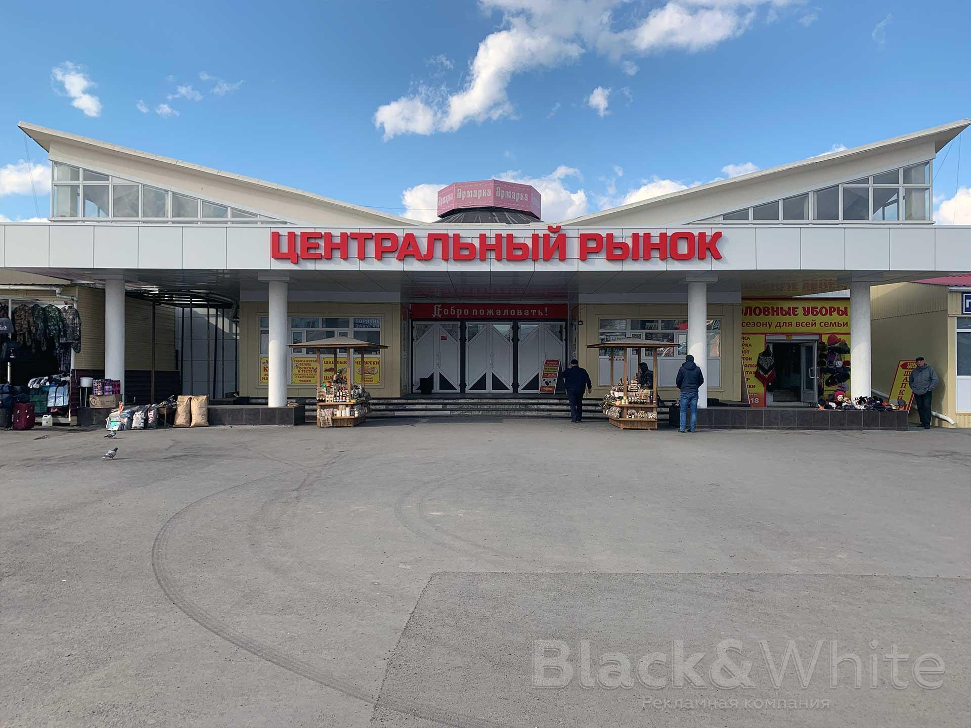 вывеска-для-центрального-рынка-со-световыми-объёмными-буквами-на-металлокаркасе-в-Красноярске.jpg