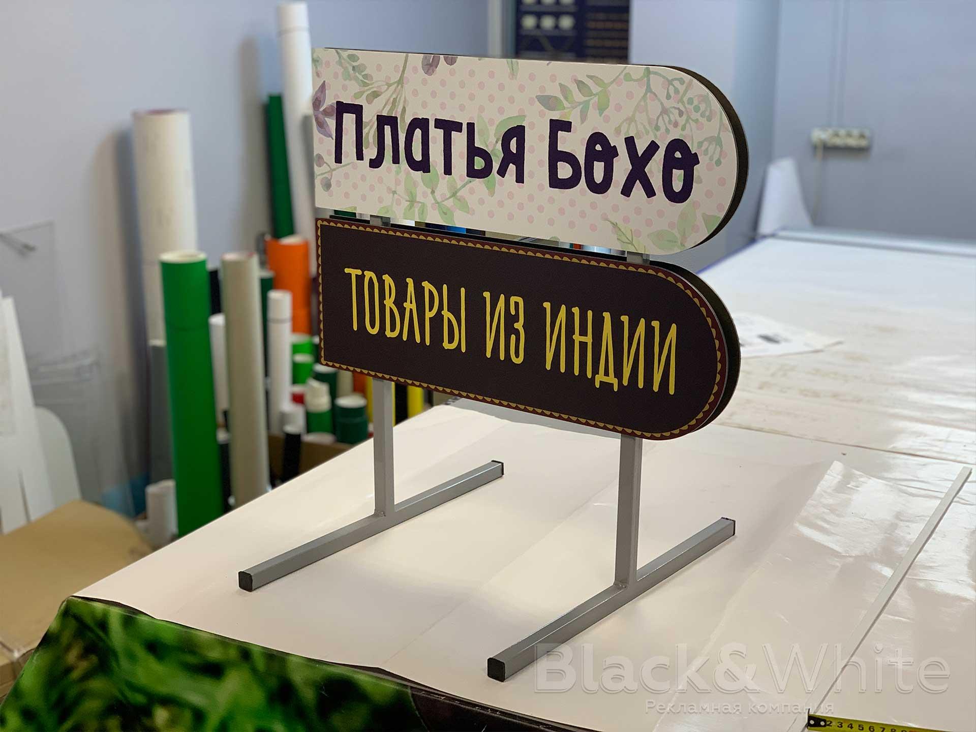 Указатель-напольный-уличный-изготовление-в-Красноярске...jpg
