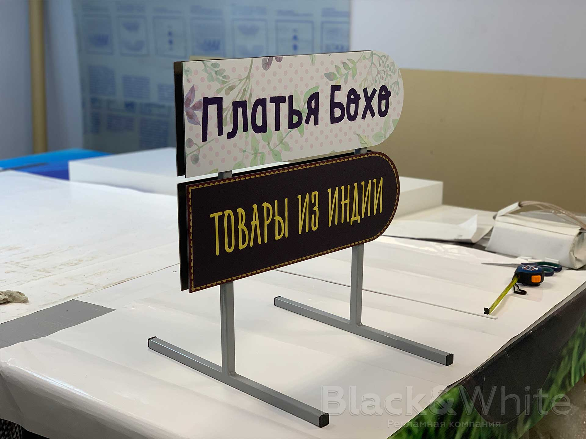 Указатель-напольный-уличный-изготовление-в-Красноярске..jpg