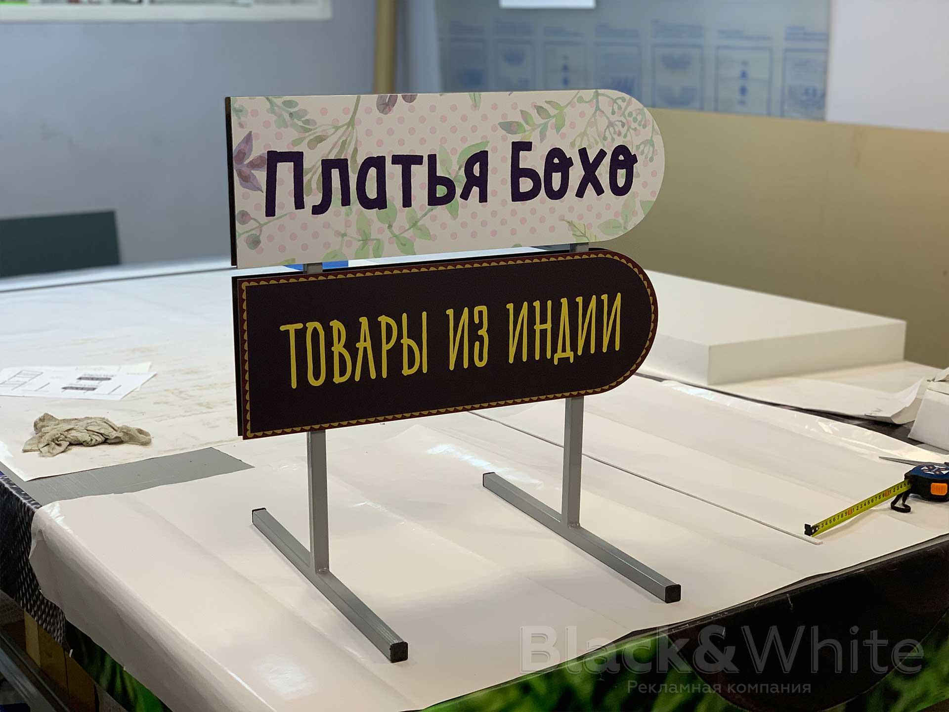Указатель-напольный-уличный-изготовление-в-Красноярске.jpg