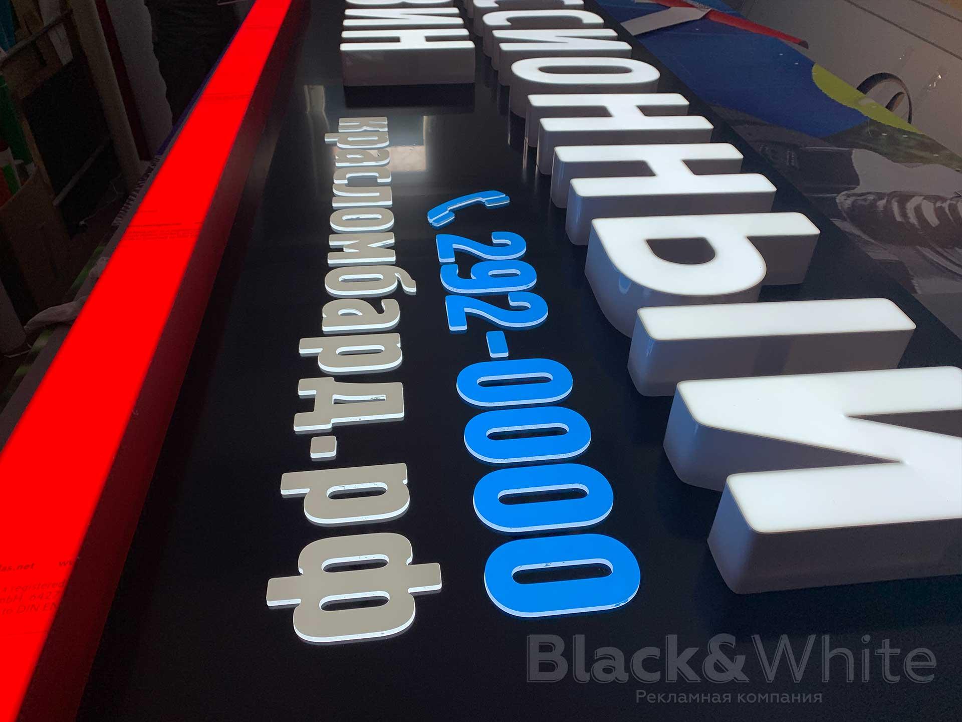 Световая-вывеска-для-ломбарда-с-световыми-объёмными-буквами-в-Красноярске-Black&White-bw--.jpg