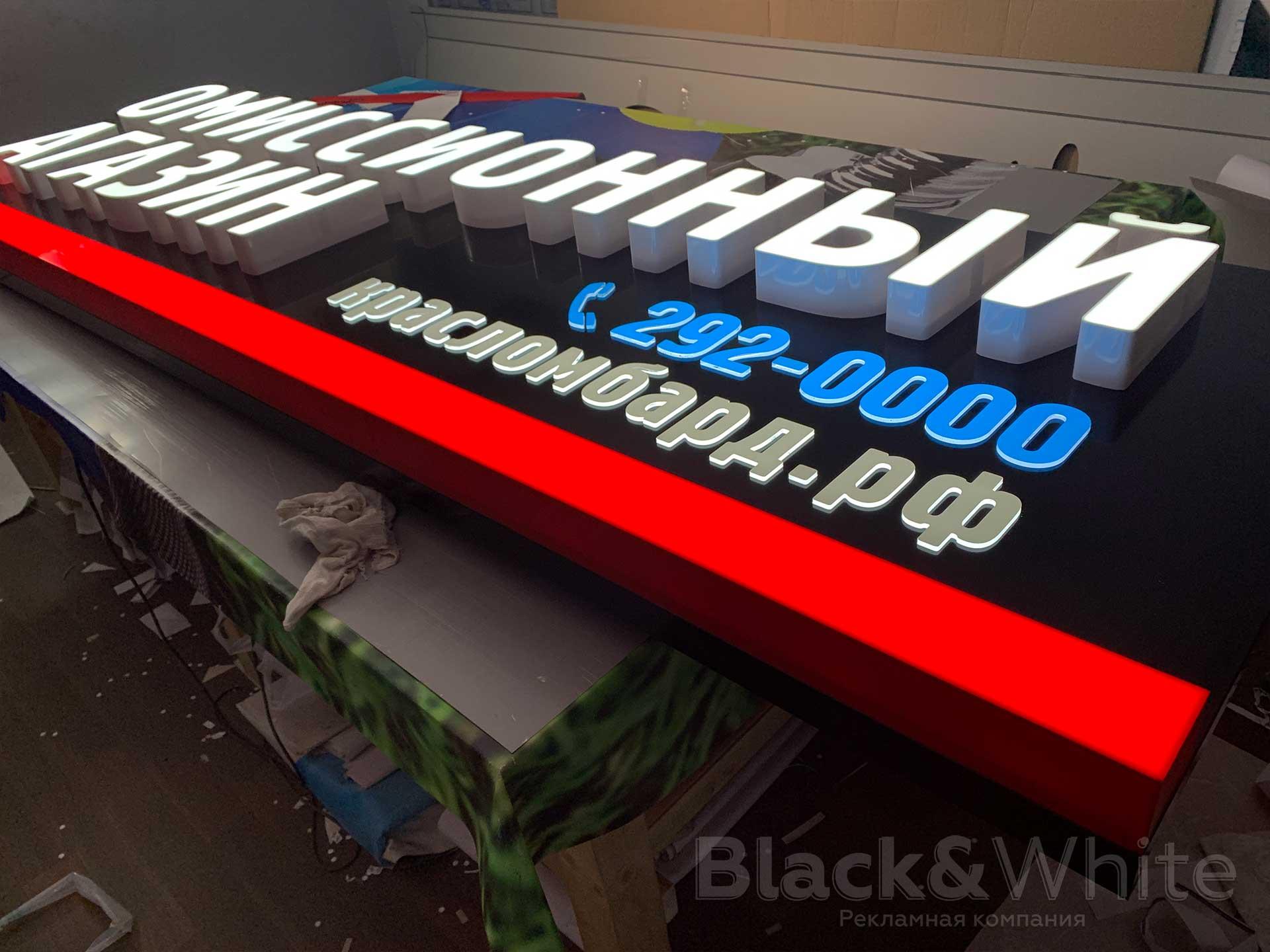 Световая-вывеска-для-ломбарда-с-световыми-объёмными-буквами-в-Красноярске-Black&White-bw-...jpg