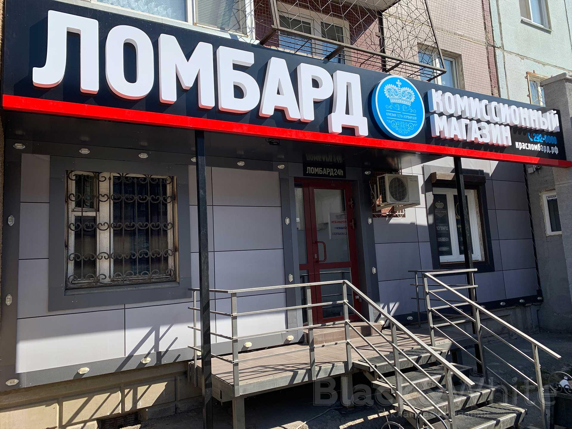 Световая-вывеска-для-ломбарда-с-световыми-объёмными-буквами-в-Красноярске-Black&White-bw-.jpg