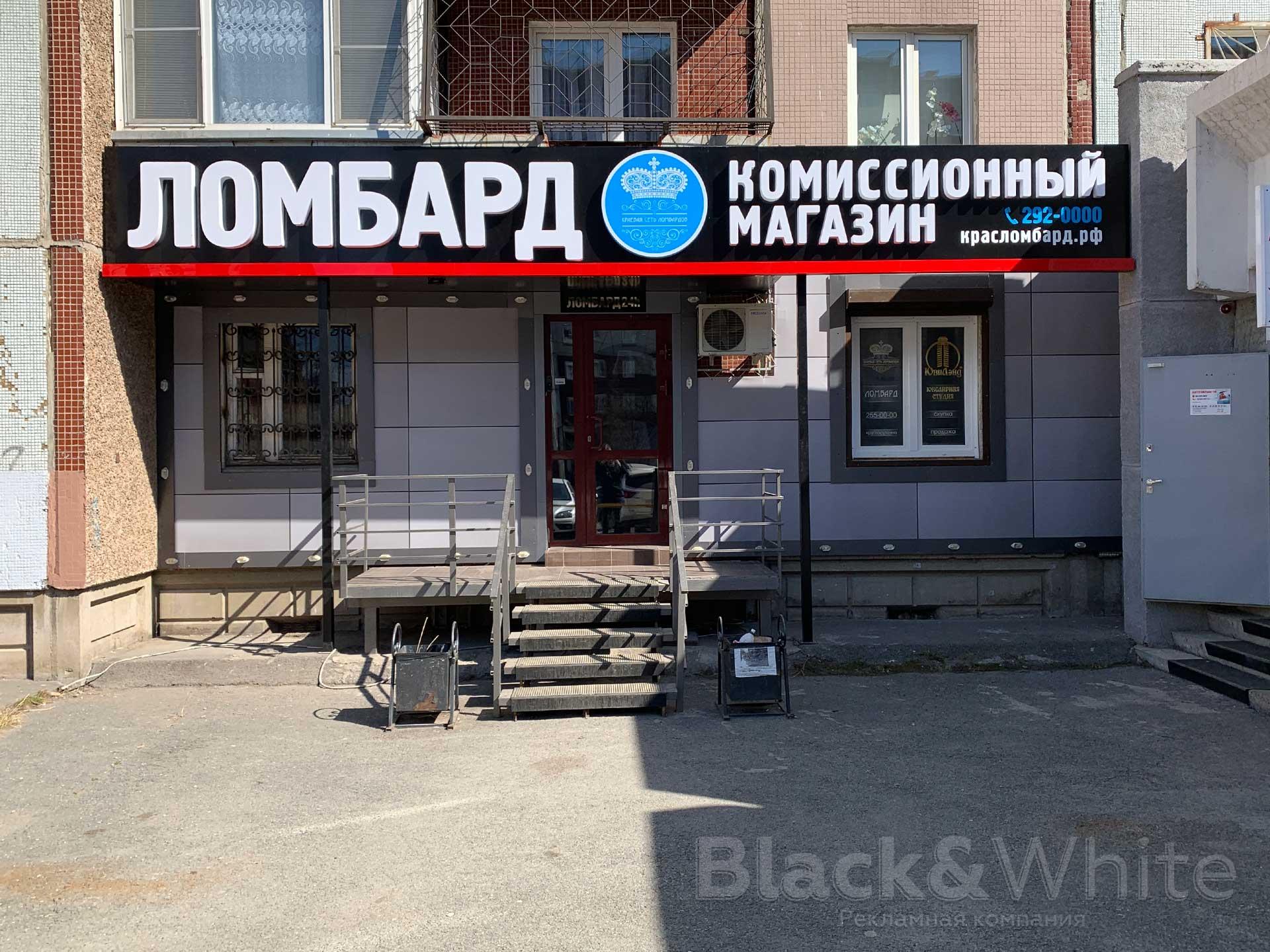 Световая-вывеска-для-ломбарда-с-световыми-объёмными-буквами-в-Красноярске-Black&White-bw.jpg