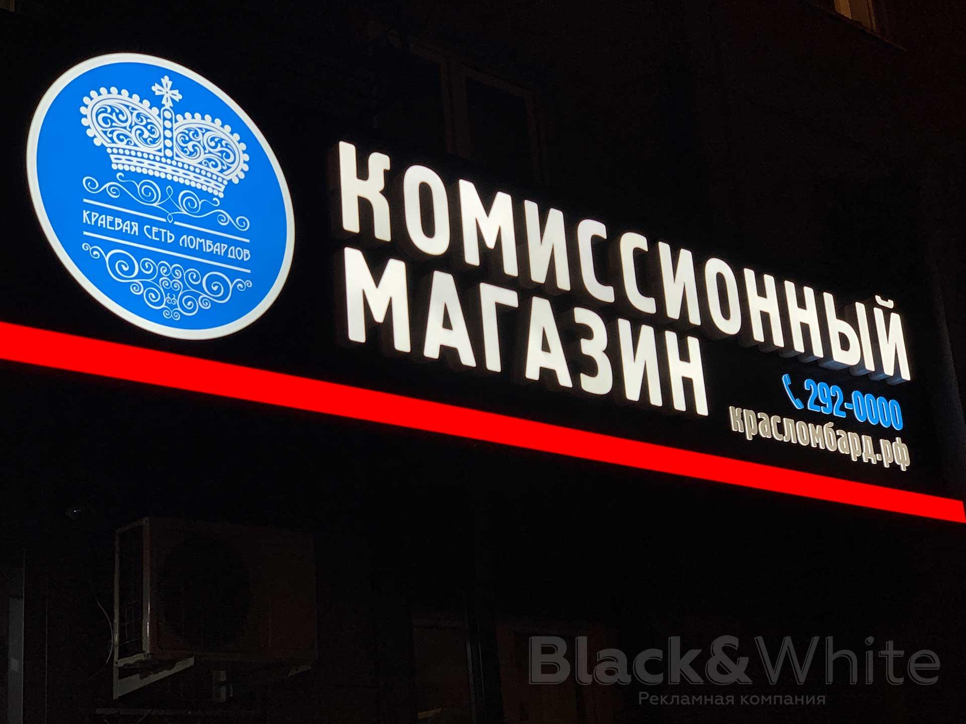 Световая-вывеска-для-ломбарда-с-световыми-объёмными-буквами-в-Красноярске-Black&White...jpg