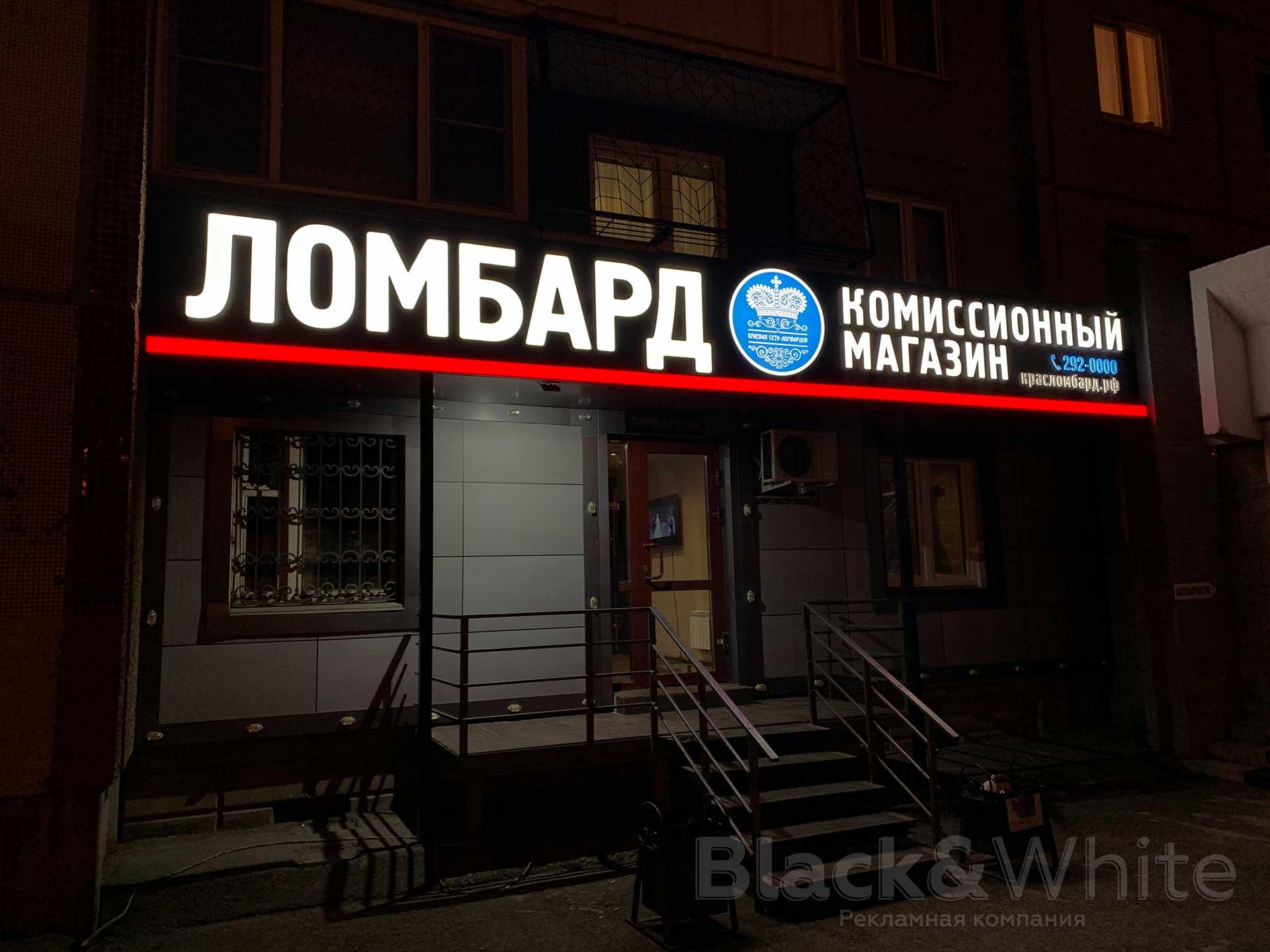Световая-вывеска-для-ломбарда-с-световыми-объёмными-буквами-в-Красноярске-Black&White.jpg