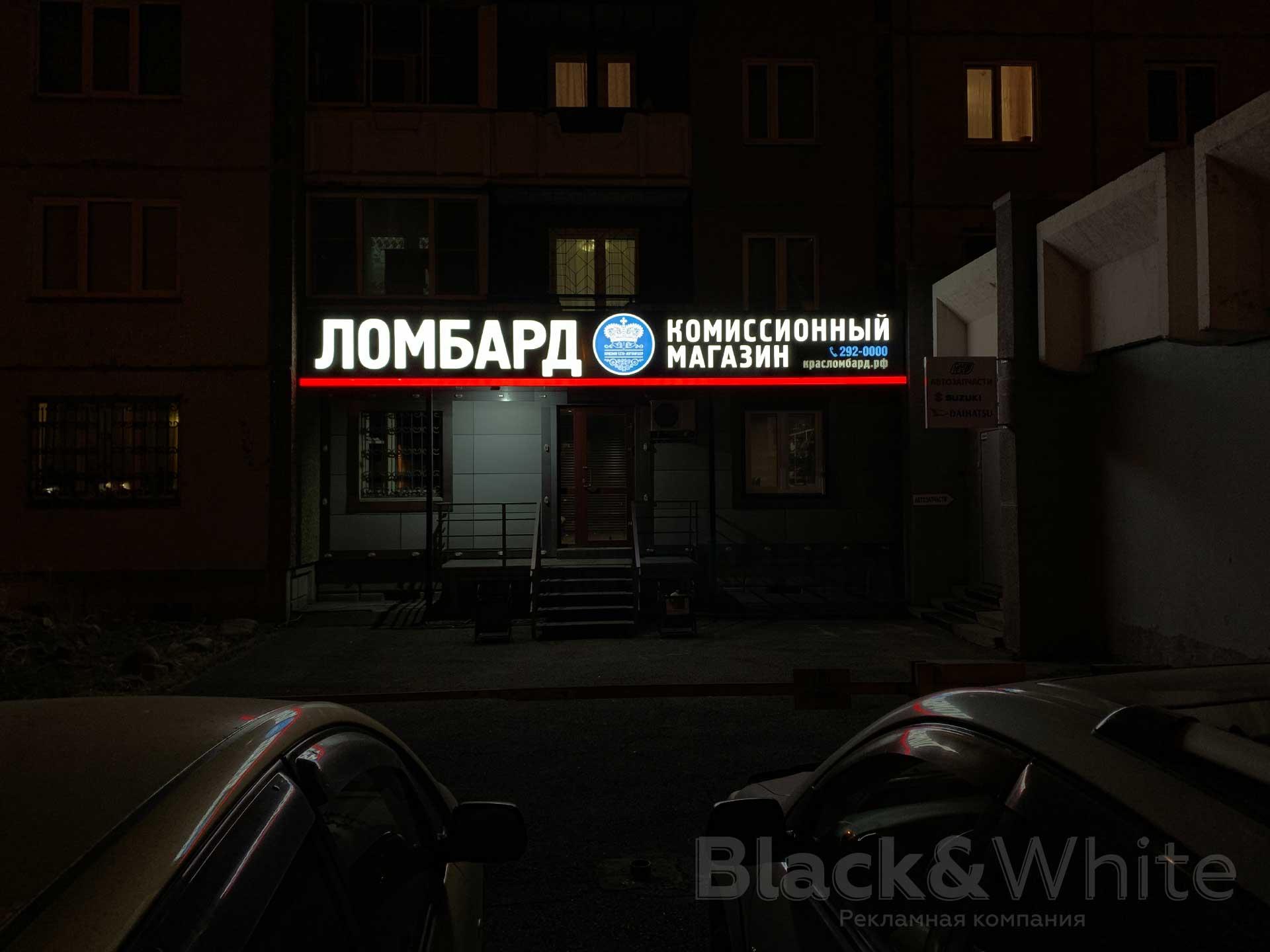 Световая-вывеска-для-ломбарда-с-световыми-объёмными-буквами-в-Красноярске.jpg