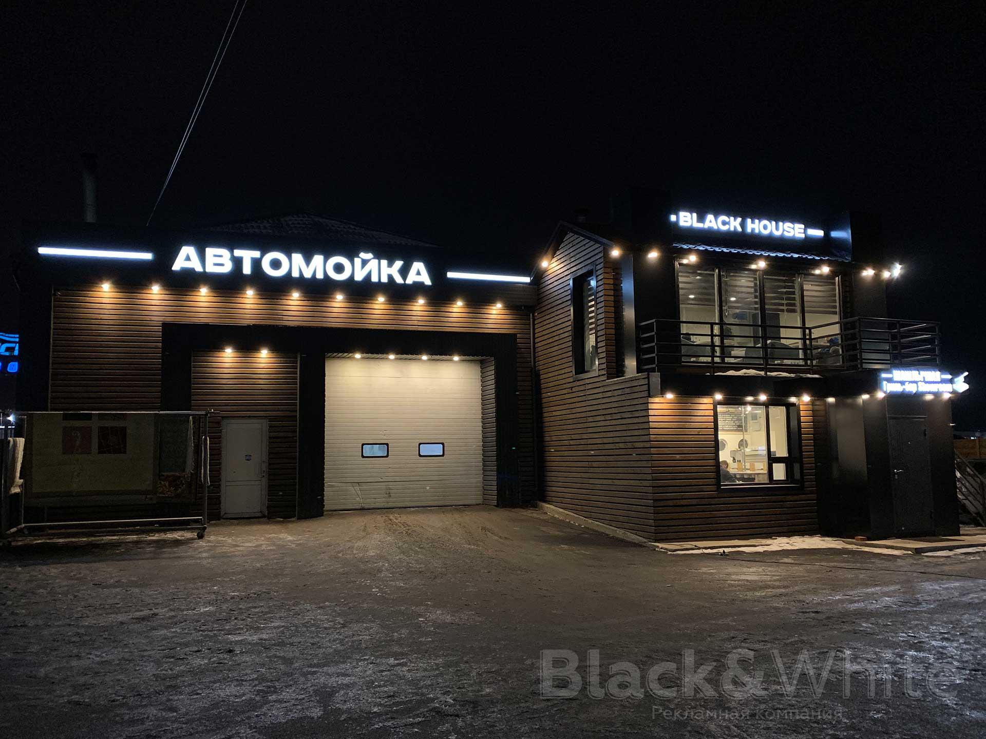 Световая-вывеска-для-автомойки-изготовление-световых-букв-в-Красноярске-bw.jpg