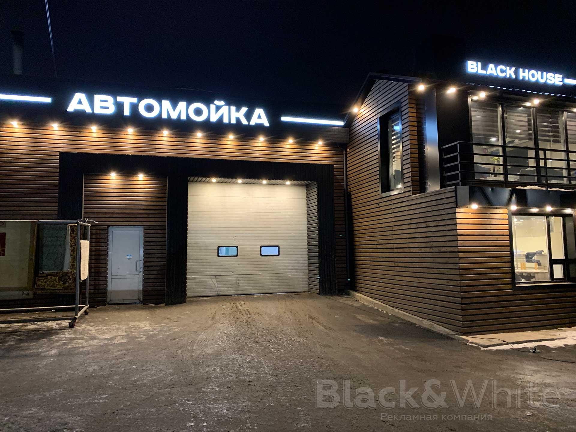 Световая-вывеска-для-автомойки-изготовление-световых-букв-в-Красноярске.-.jpg