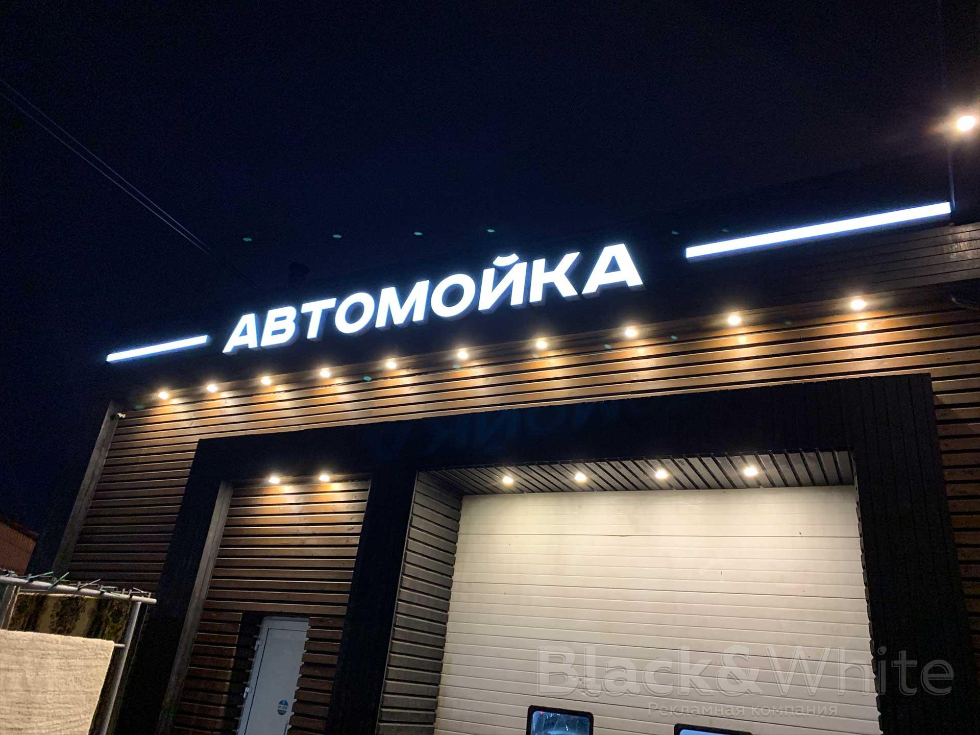 Световая-вывеска-для-автомойки-изготовление-световых-букв-в-Красноярске...jpg