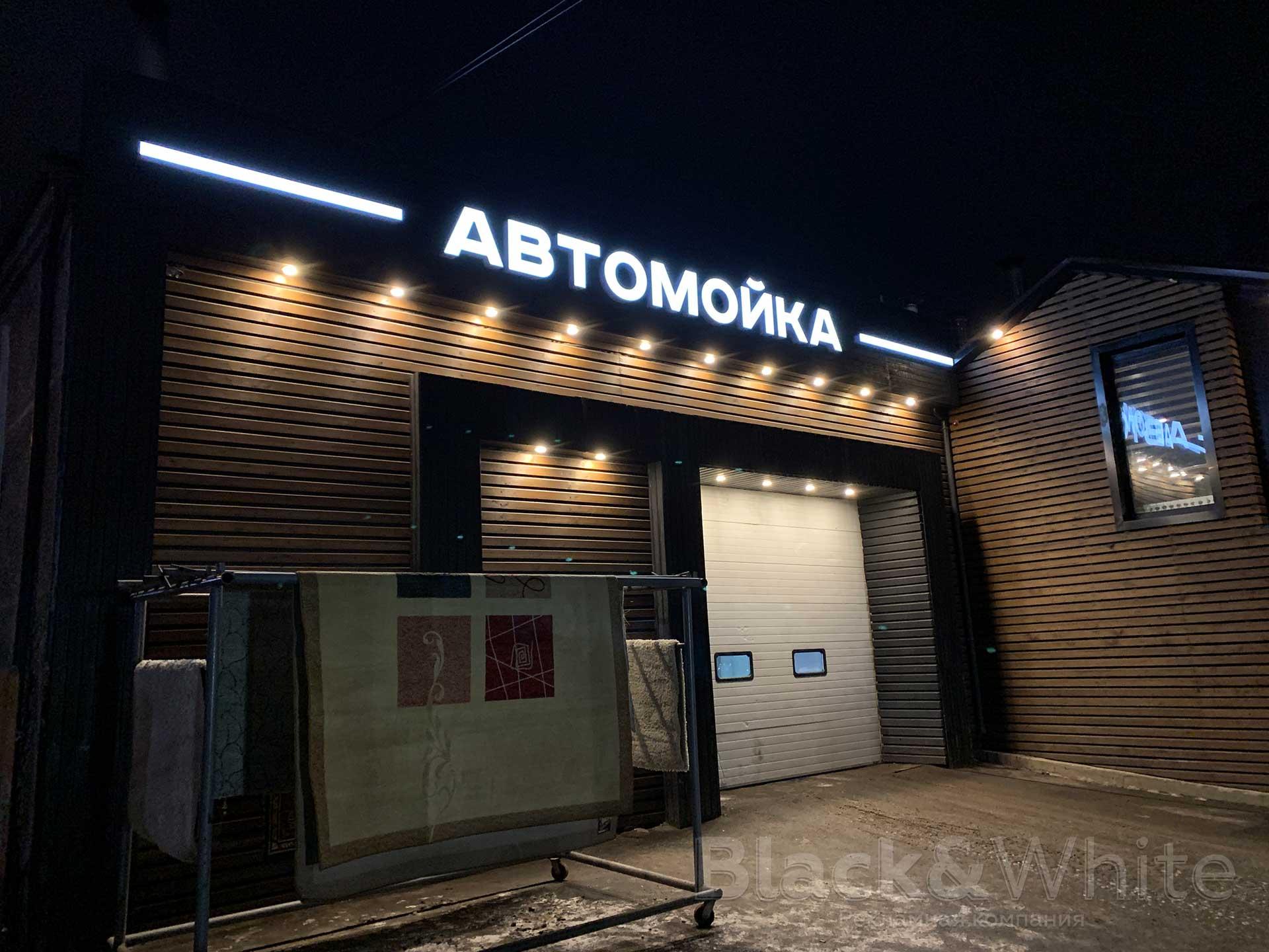 Световая-вывеска-для-автомойки-изготовление-световых-букв-в-Красноярске.jpg