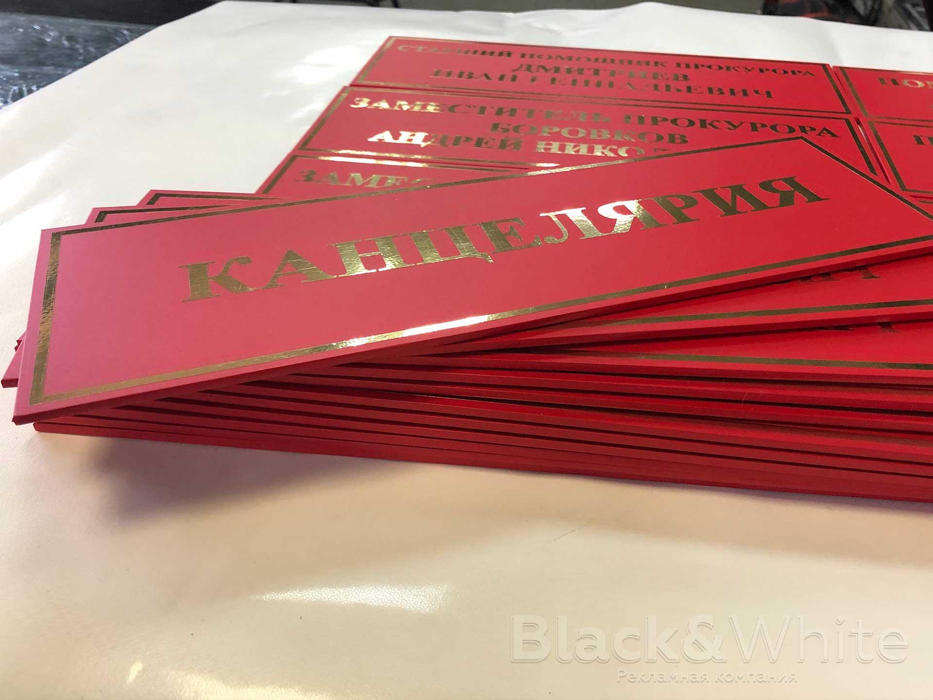 Таблички-на-дверь-вывеска-на-дверь-именная-табличка-изготовление-в-красноярске-Black&White-bw.-.jpg