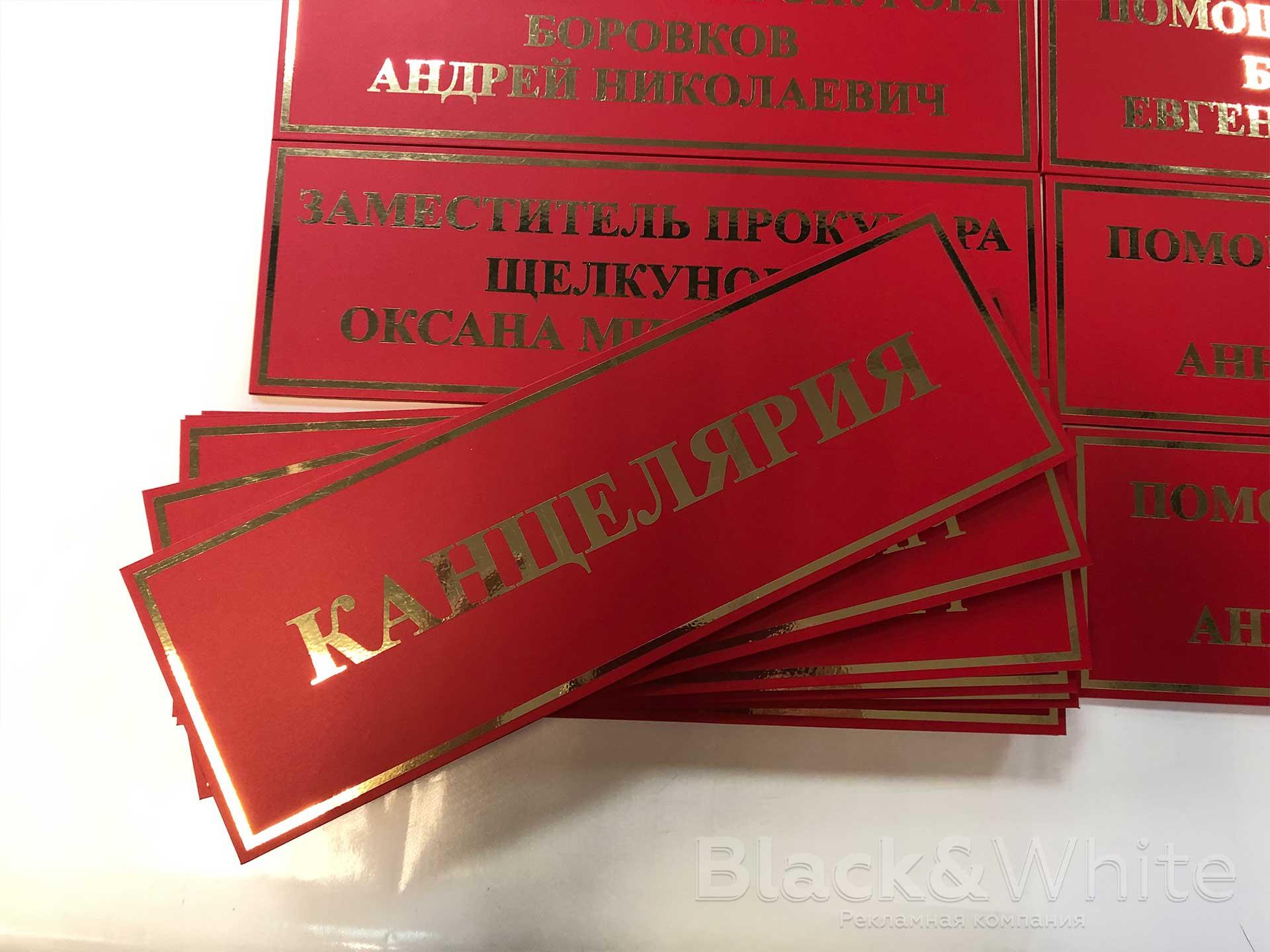 Таблички-на-дверь-вывеска-на-дверь-именная-табличка-изготовление-в-красноярске-Black&White-bw..jpg