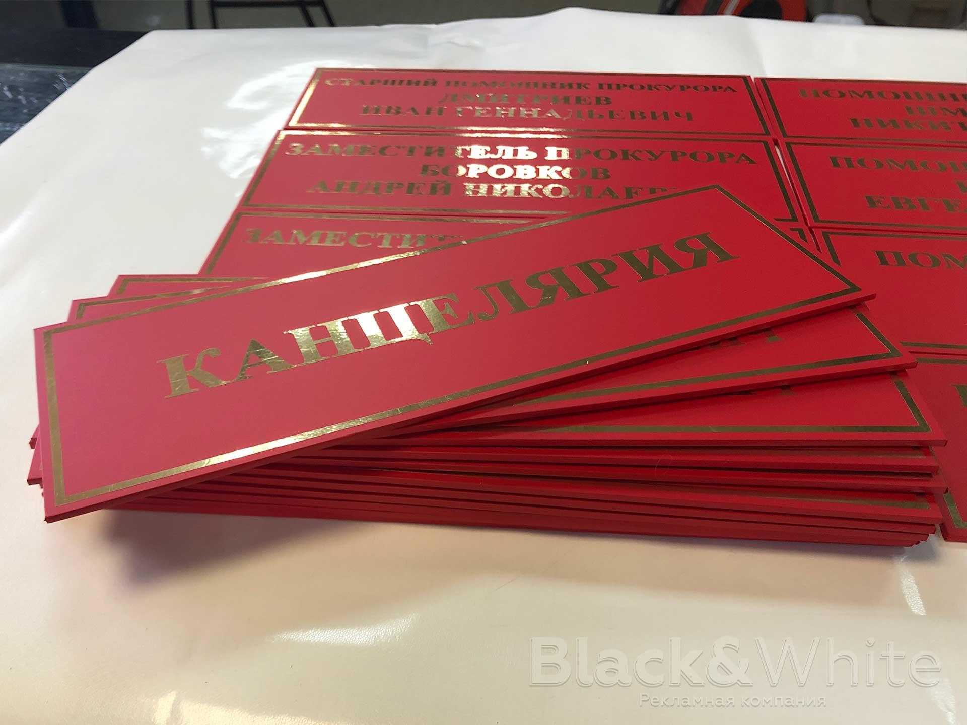 Таблички-на-дверь-вывеска-на-дверь-именная-табличка-изготовление-в-красноярске-Black&White-bw.jpg