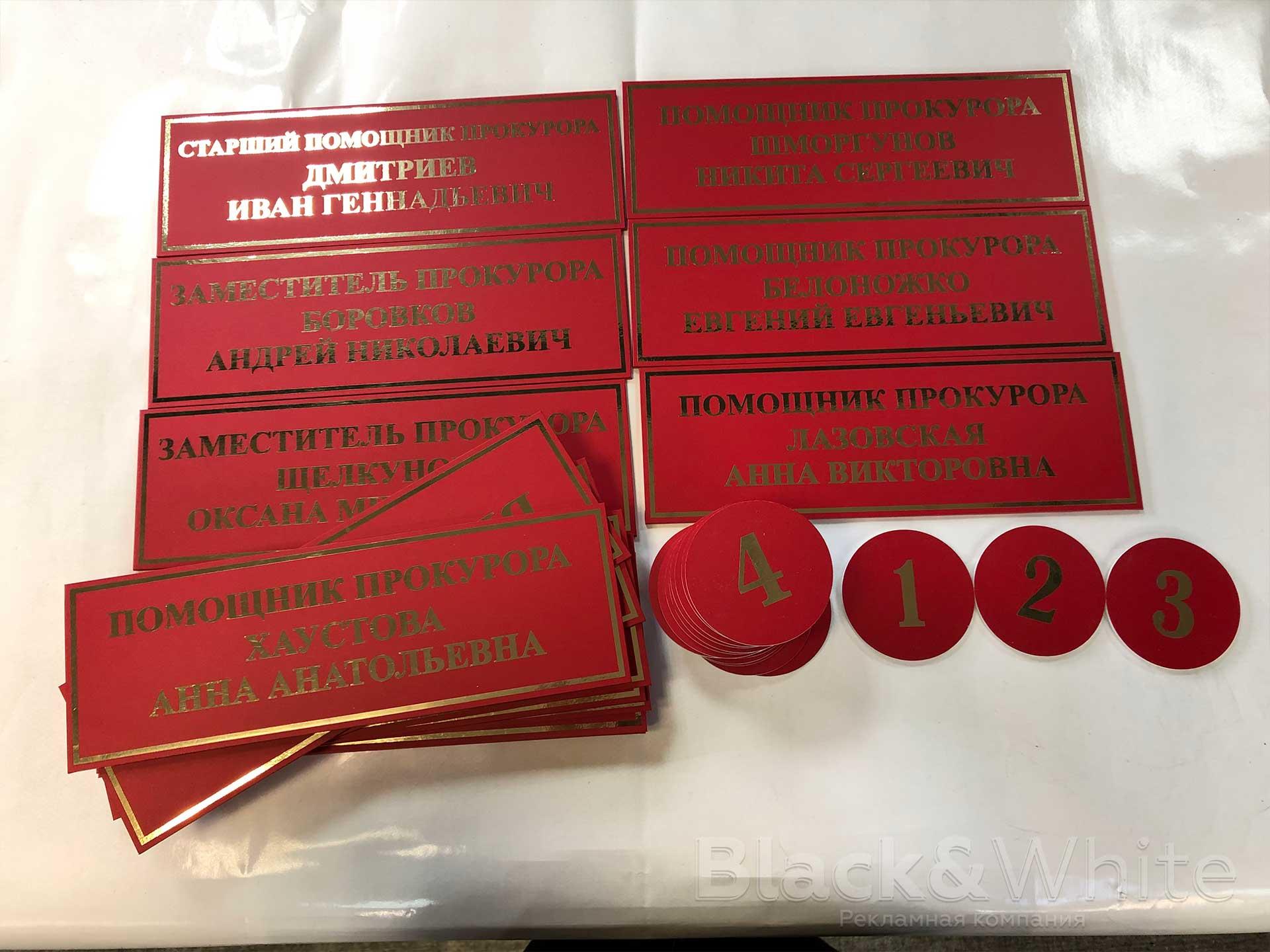 Таблички-на-дверь-вывеска-на-дверь-именная-табличка-изготовление-в-красноярске-Black&White...jpg