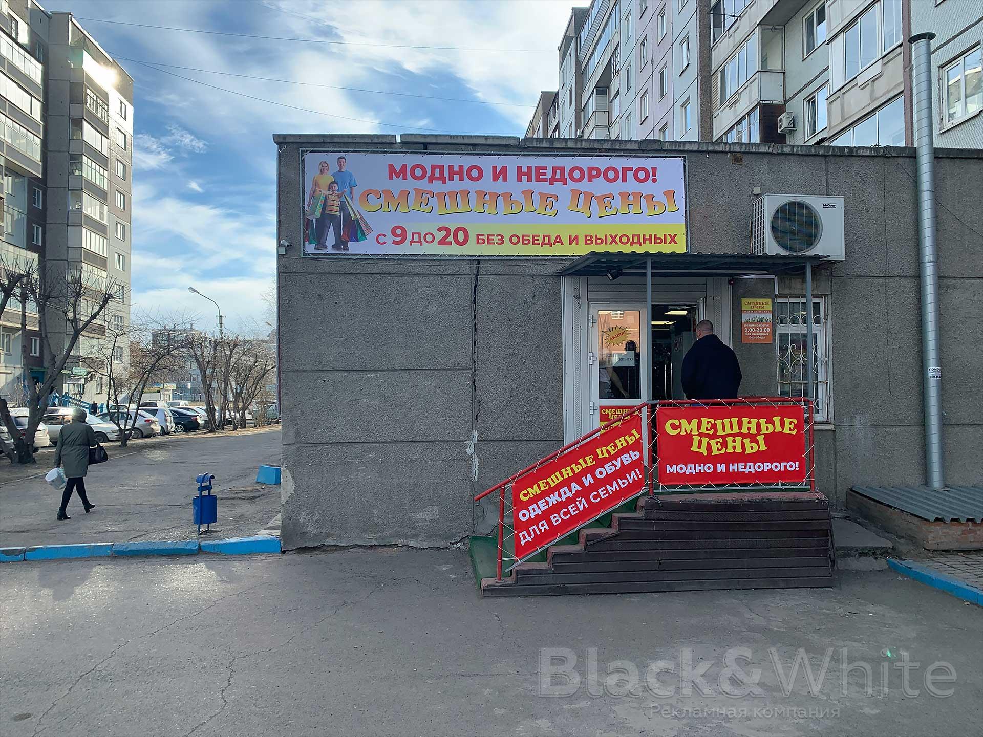 Печать-и-монтаж-баннеров-в-красноярске-изготовление-рамы-для-баннера-Black-&-White....jpg