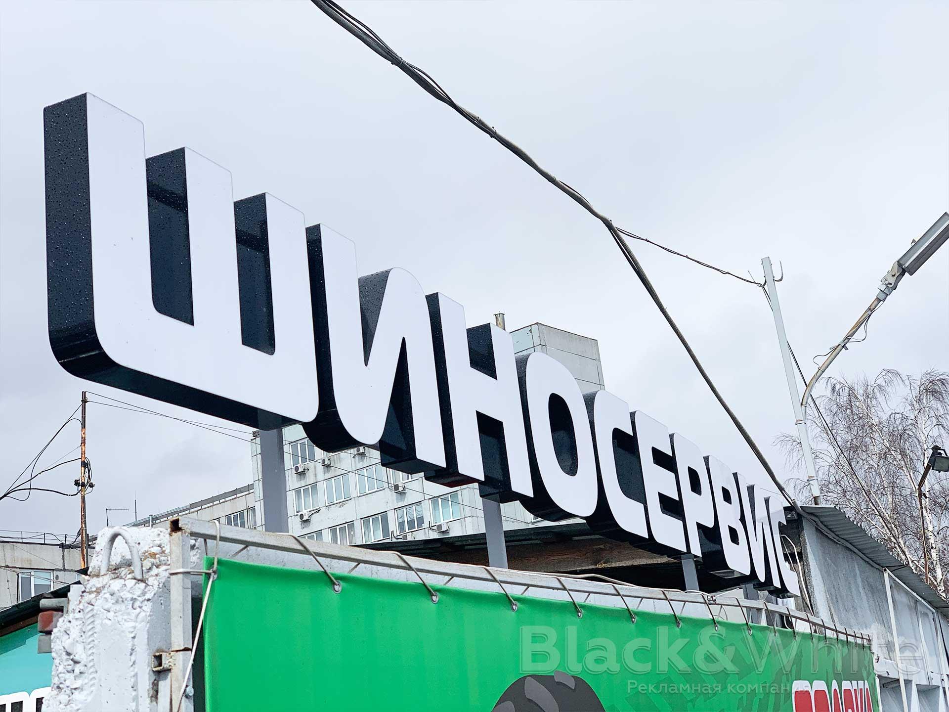 Световая-вывеска-для-шиносервиса-объёмные-буквы-шиносервис-изготовление-в-Красноярске-.jpg