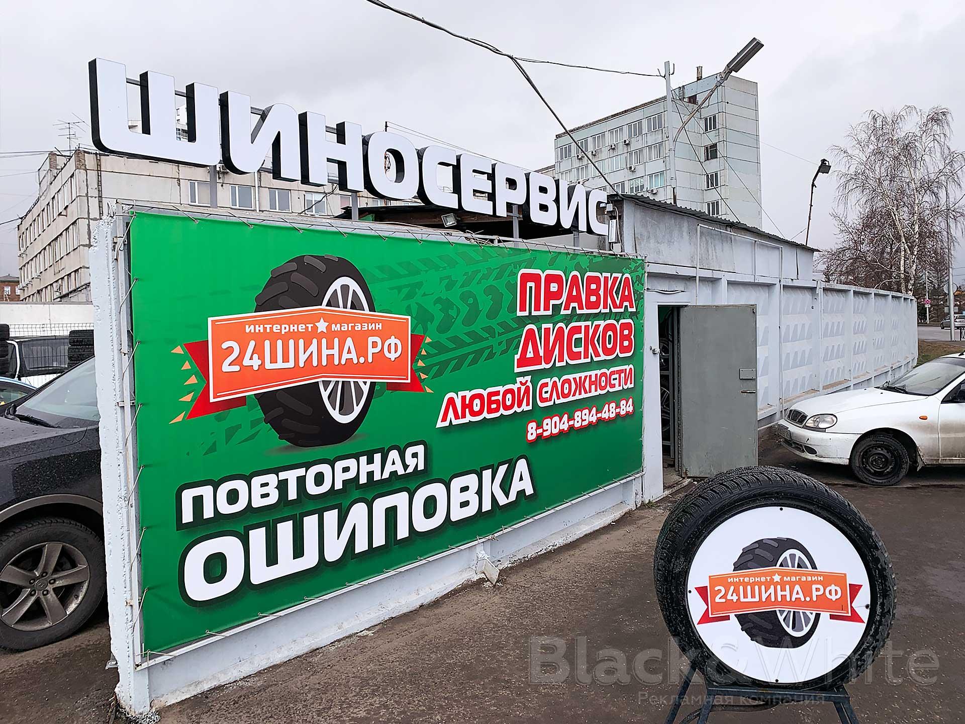 Световая-вывеска-для-шиносервиса-объёмные-буквы-шиносервис-изготовление-в-Красноярске.jpg