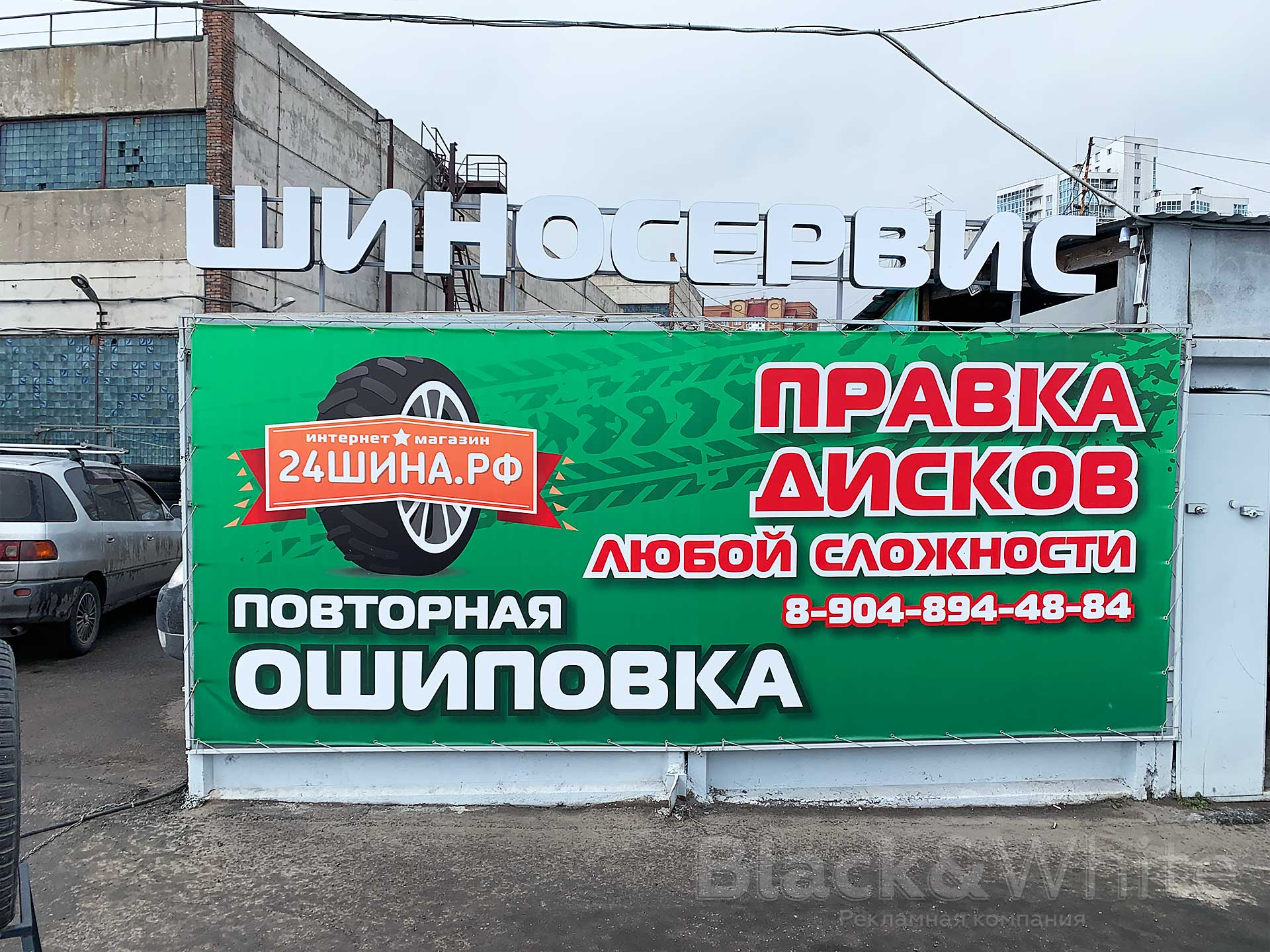 Световая-вывеска-для-шиносервиса-объёмные-буквы-шиносервис-изготовление-в-Красноярске1.jpg