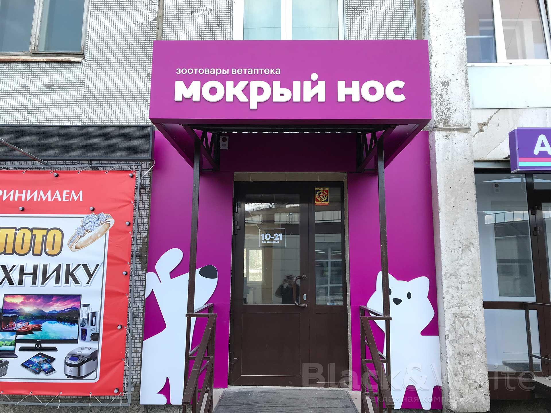 Световая-вывеска-свотовой-короб-рекламная-вгодная-группа-изготовление-в-Красноярске-зоомагазин.jpg