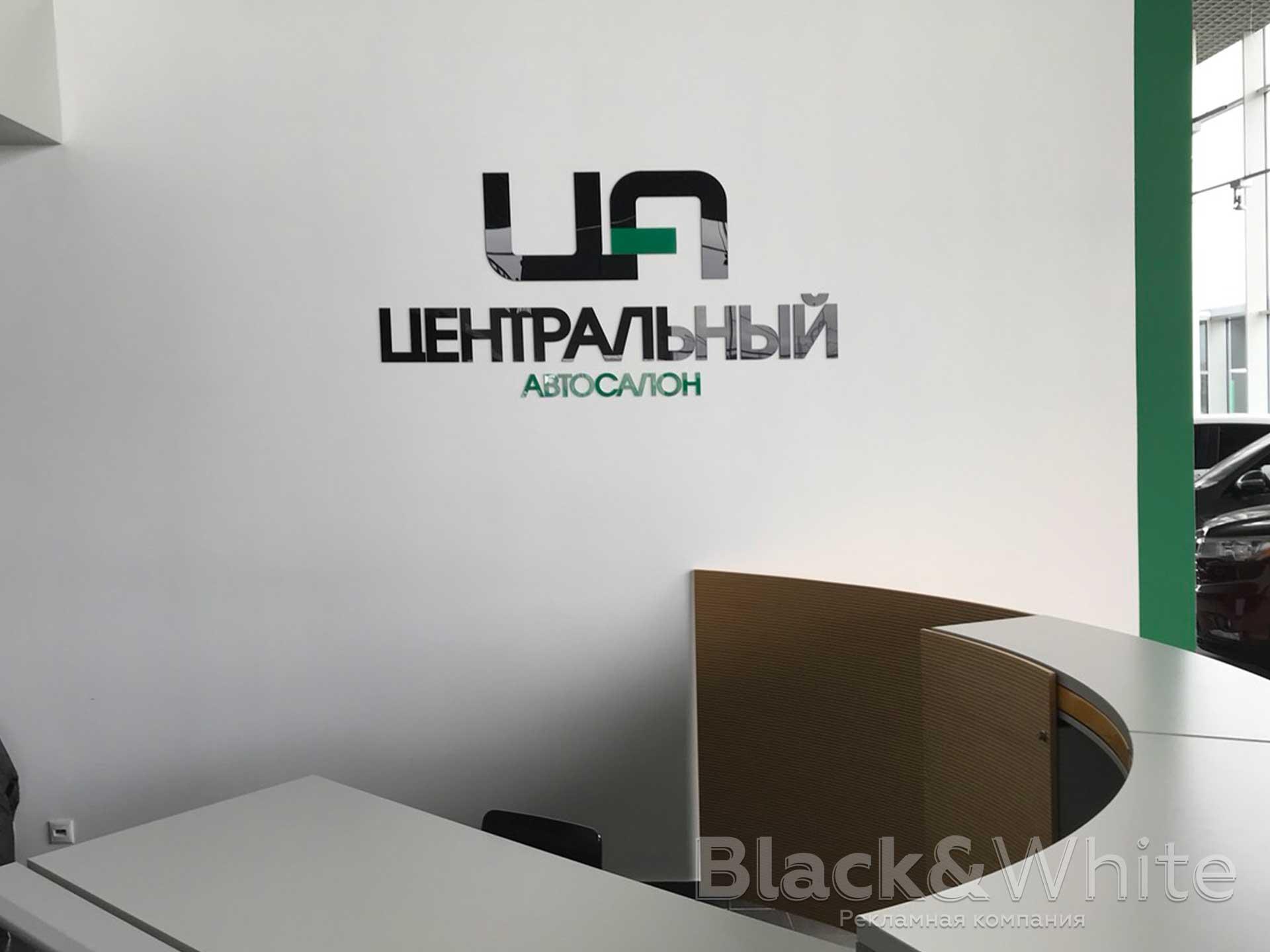 Логотип-компании-на-стену-изготовление-на-заказ.jpg