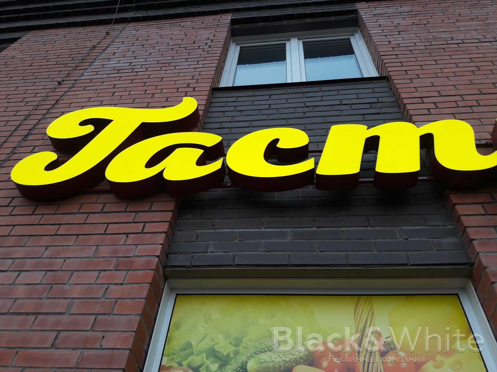Вывеска-для-магазина-продуктов-для-гастонома-Объёмные-световые-буквы-заказать-в-Крастоярске-1bw.jpg