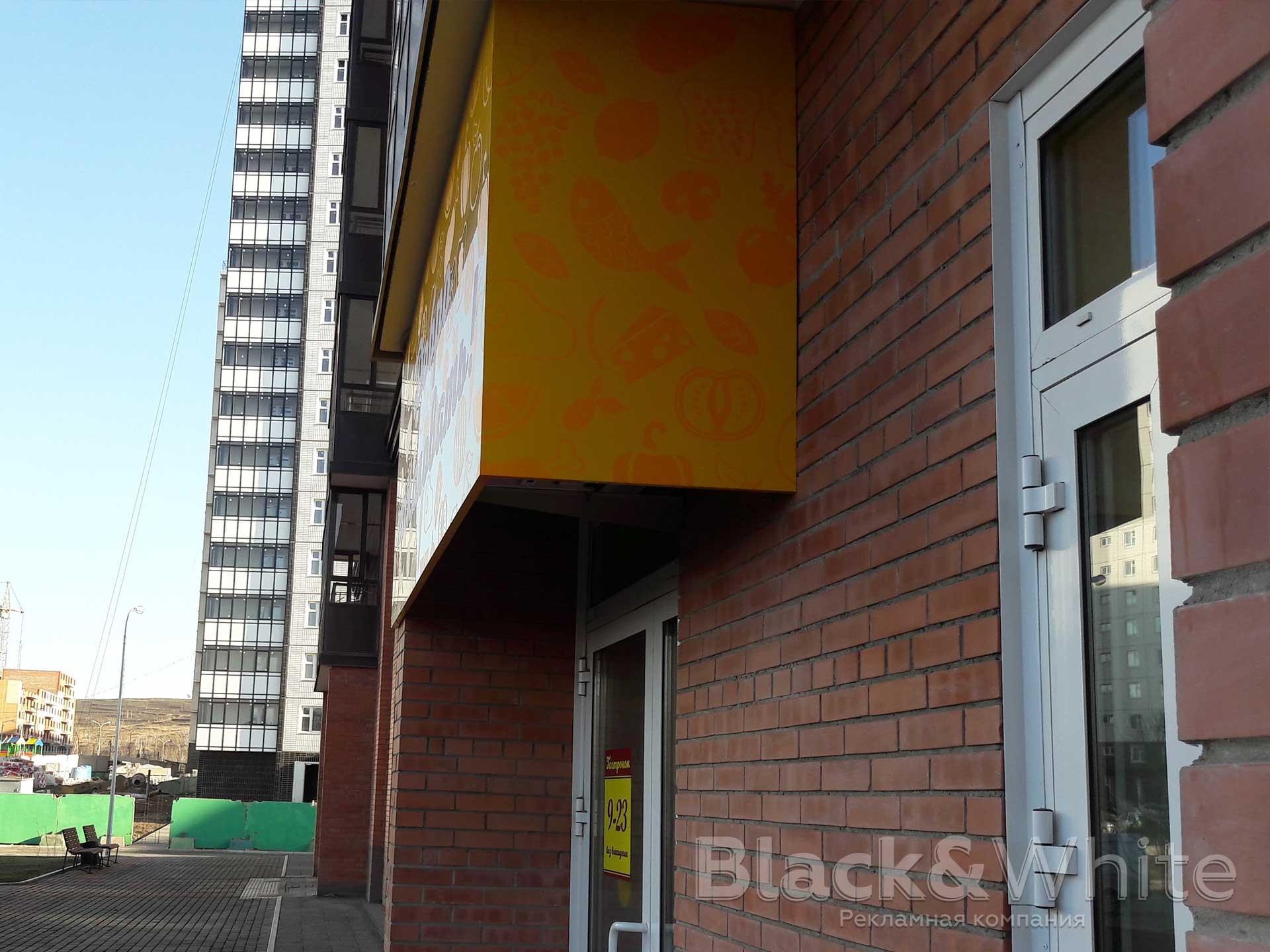 Вывеска-для-магазина-продуктов-для-гастонома-Объёмные-световые-буквы-заказать-в-Крастоярске-2bw.jpg