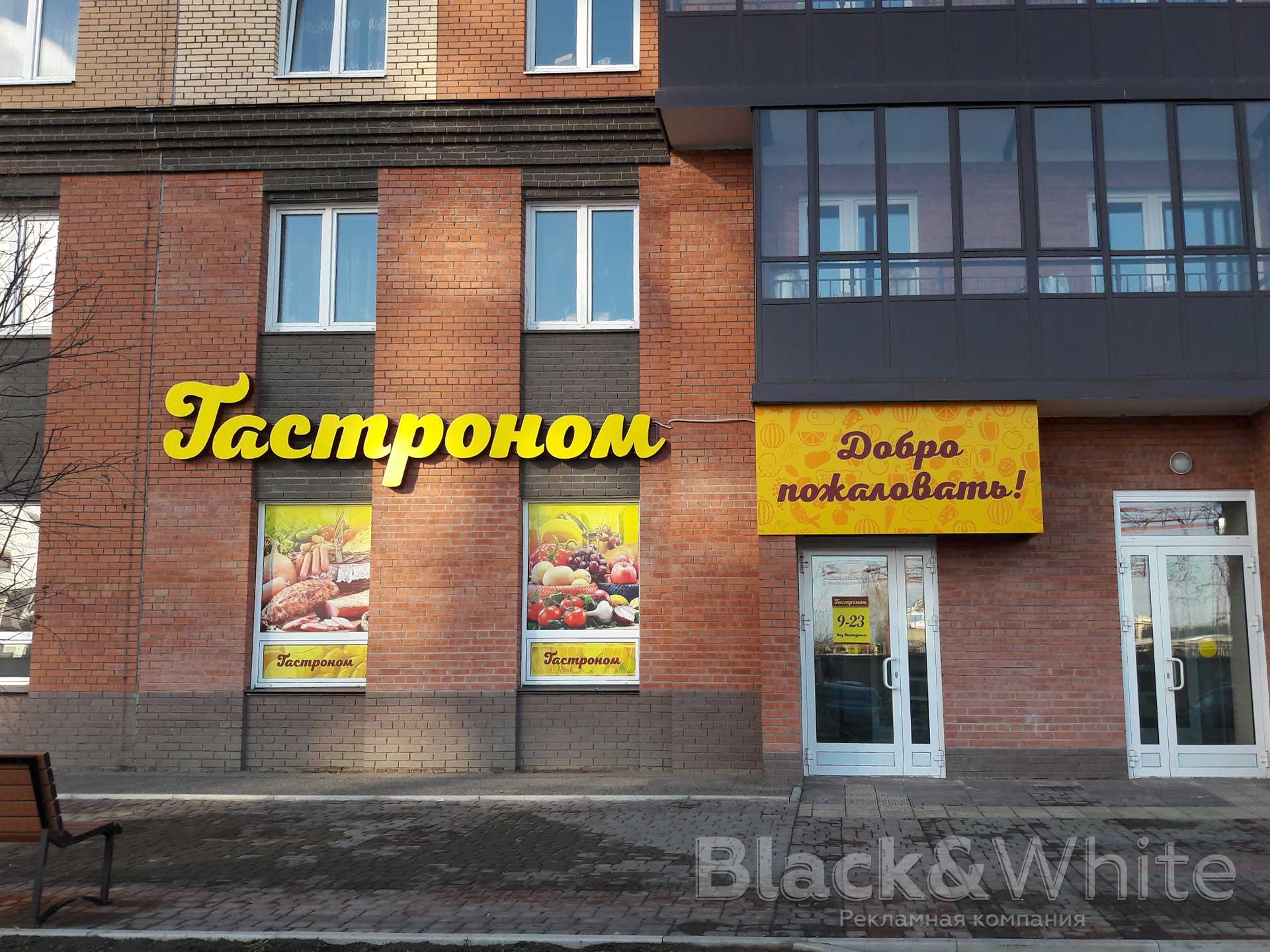Вывеска-для-магазина-продуктов-для-гастонома-Объёмные-световые-буквы-заказать-в-Крастоярске-4bw.jpg