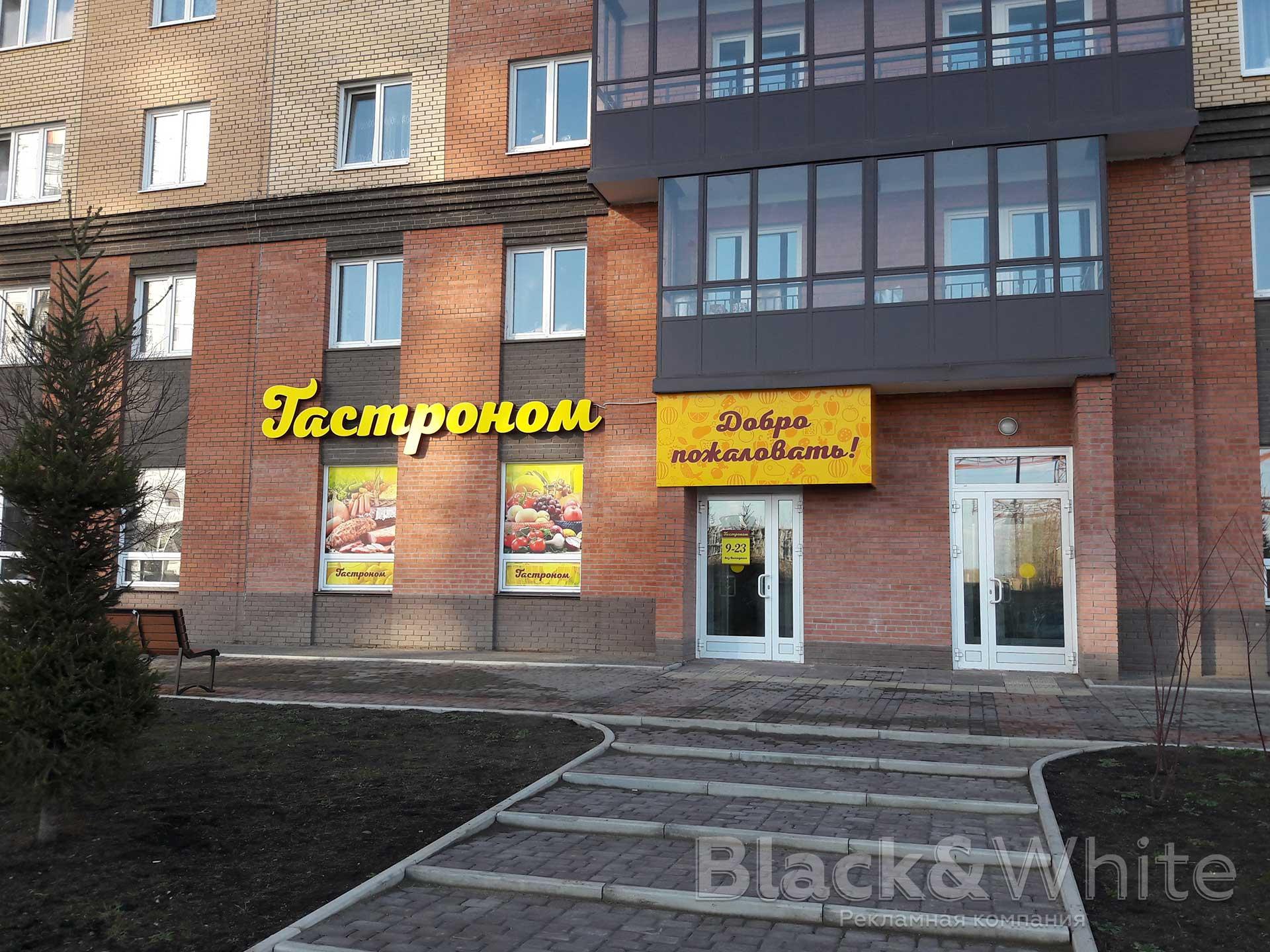 Вывеска-для-магазина-продуктов-для-гастонома-Объёмные-световые-буквы-заказать-в-Крастоярске-bw.jpg