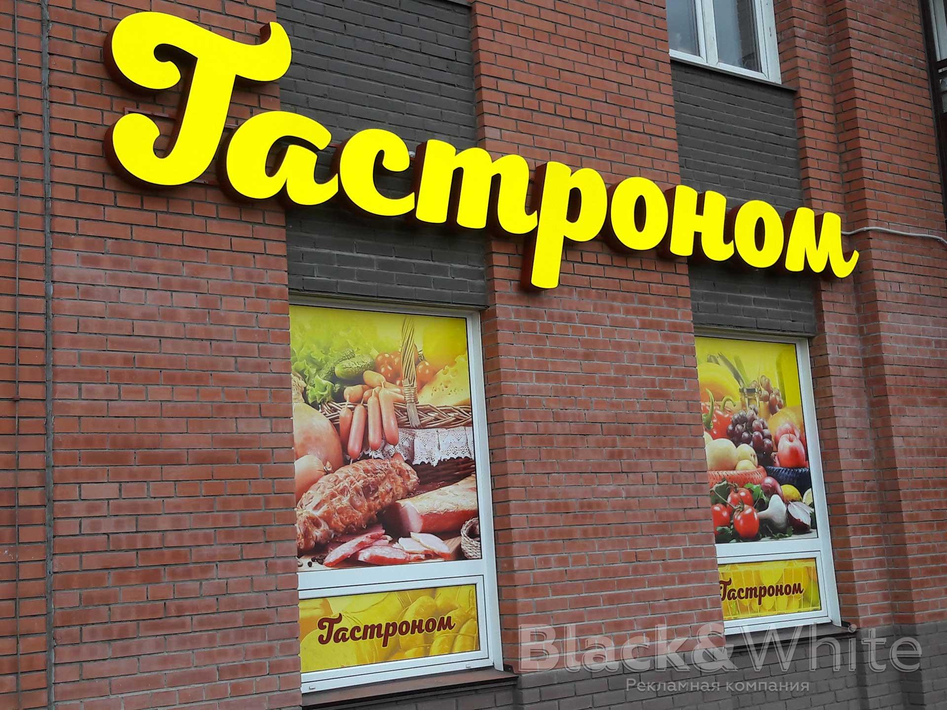 Вывеска-для-магазина-продуктов-для-гастонома-Объёмные-световые-буквы-заказать-в-Крастоярске-bw2.jpg