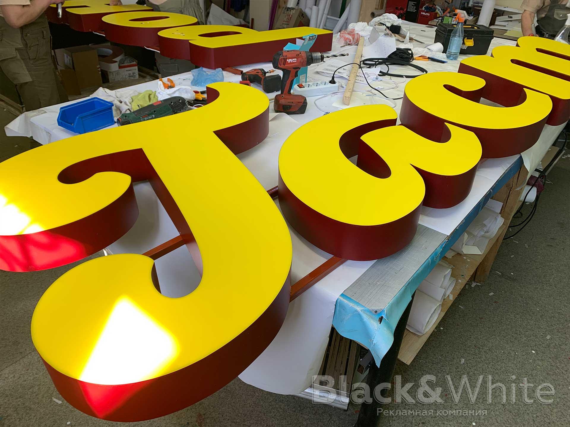 Вывеска-для-магазина-продуктов-для-гастонома-Объёмные-световые-буквы-заказать-в-Крастоярске.jpg