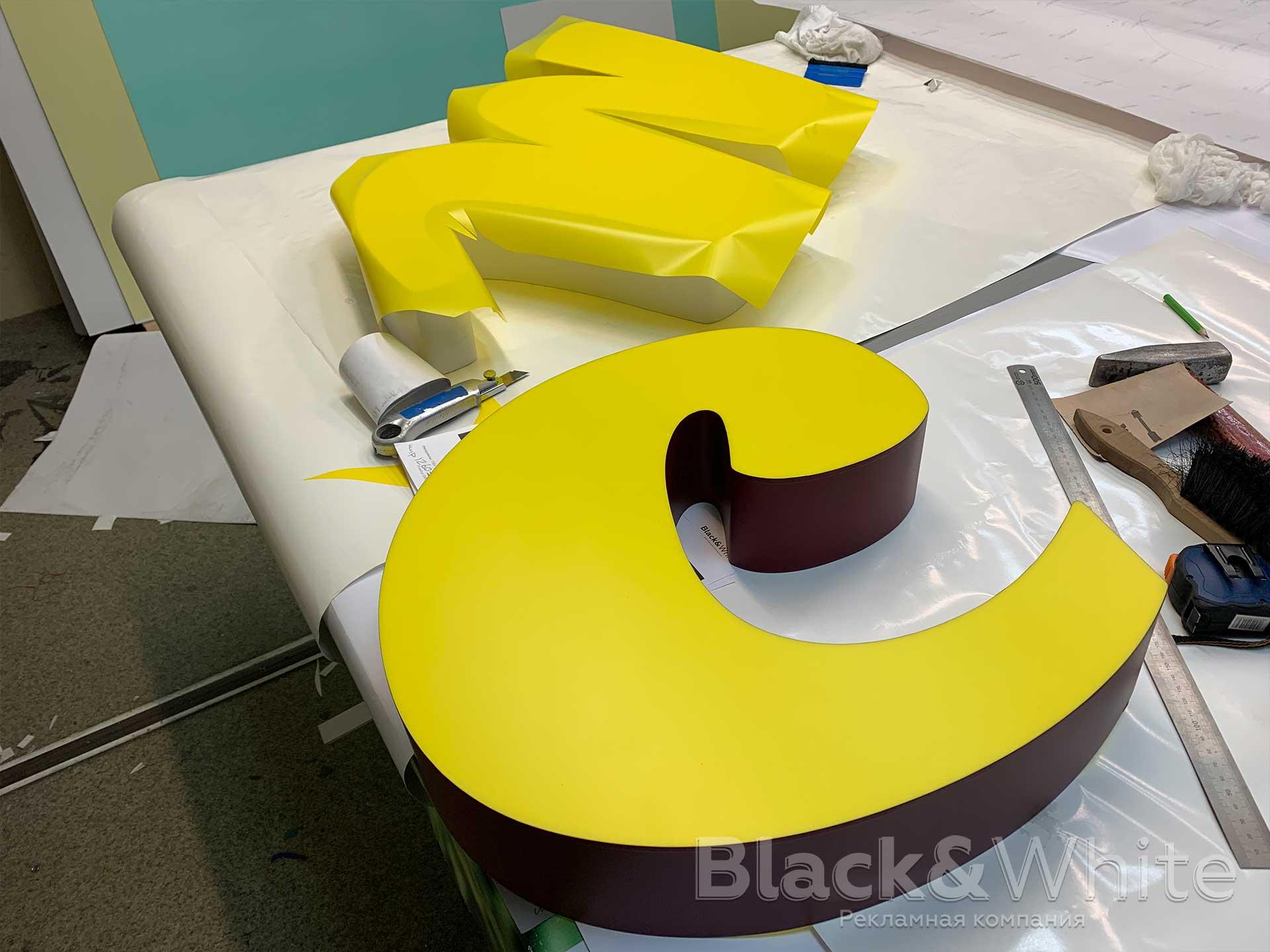 Вывеска-для-магазина-продуктов-для-гастонома-Объёмные-световые-буквы-заказать-в-Крастоярске2.jpg