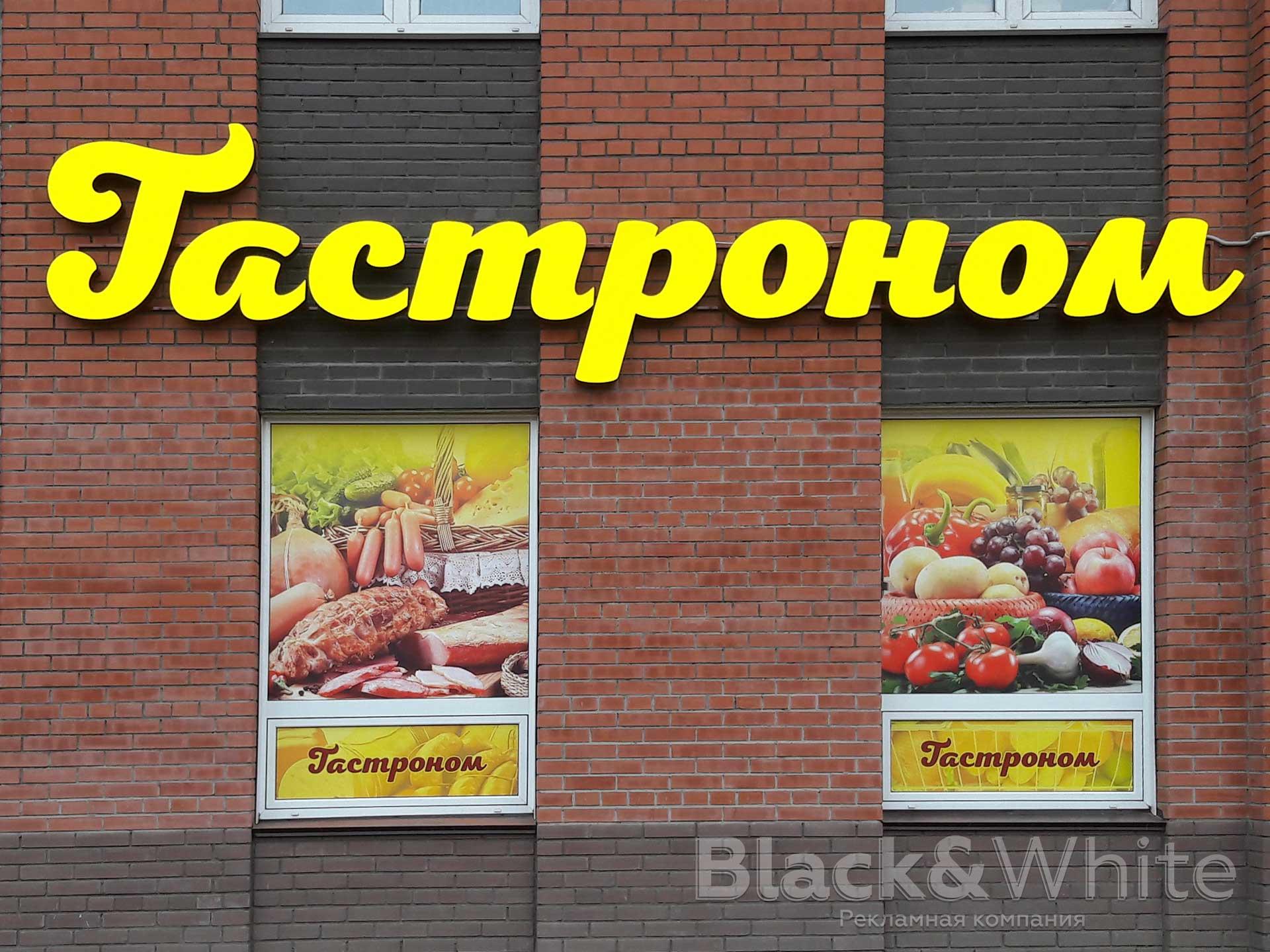 Вывеска-для-магазина-продуктов-для-гастонома-Объёмные-световые-буквы1.jpg