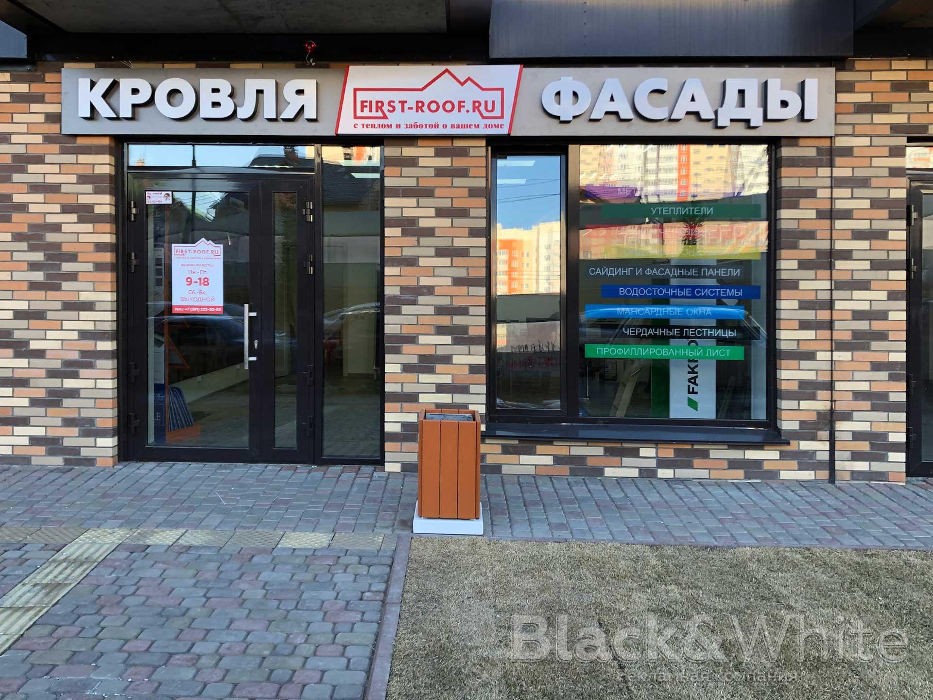 Изготовление-световой-вывески-с-объёмными-буквами-для-магазина-в-Красноярске.jpg
