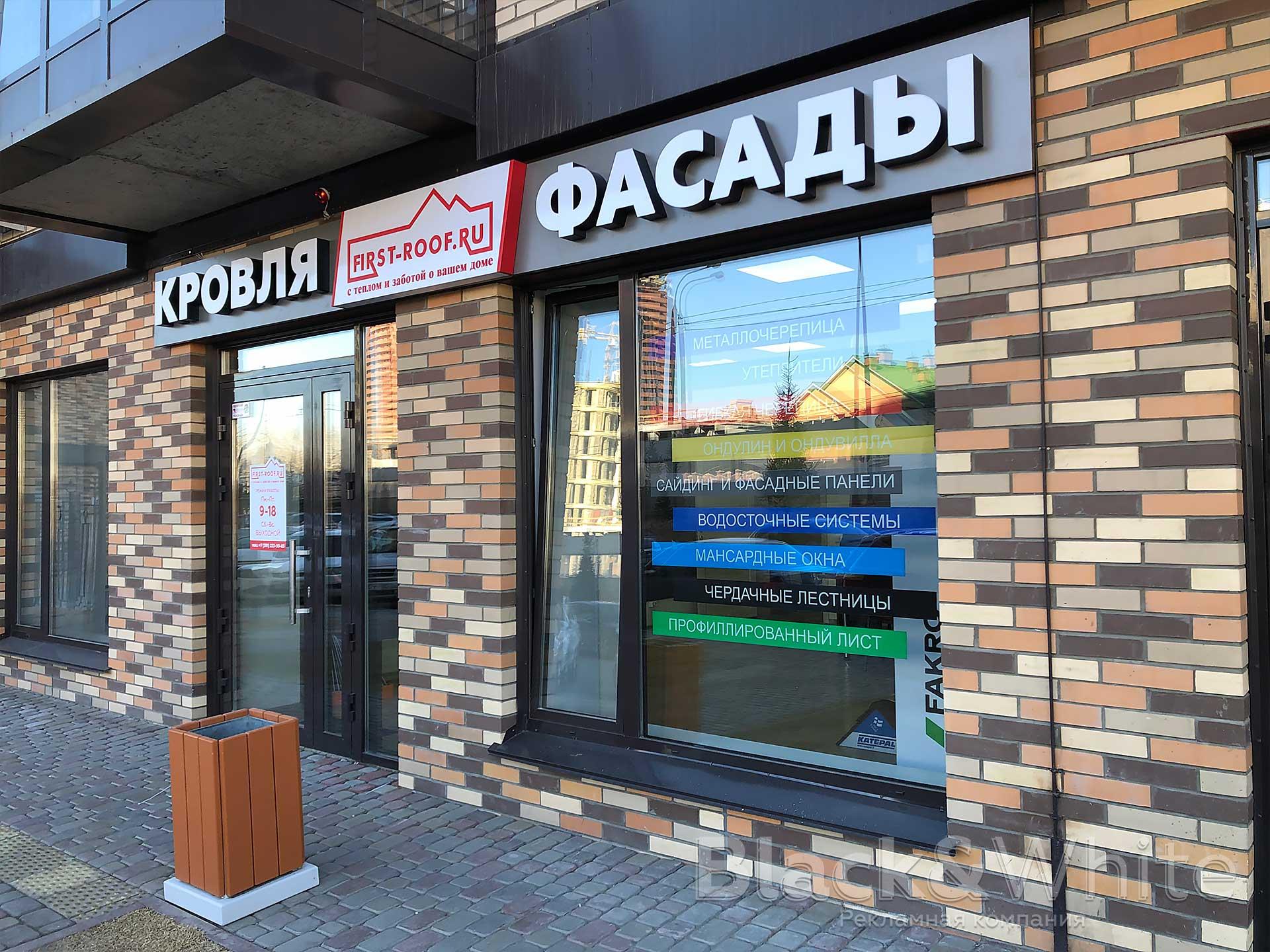 Изготовление-световой-вывески-с-объёмными-буквами-для-магазина-в-Красноярске1.jpg