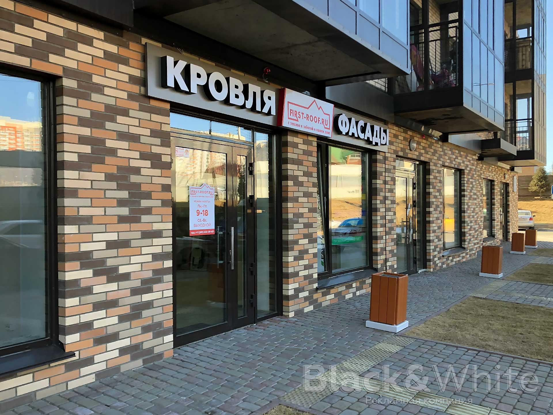Изготовление-световой-вывески-с-объёмными-буквами-для-торговой-компании-в-Красноярске.jpg