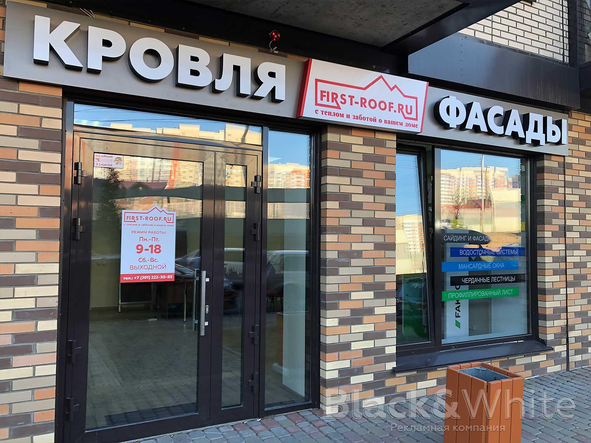 Изготовление-световой-вывески-с-объёмными-буквами-для-торговой-компании-в-Красноярске2.jpg