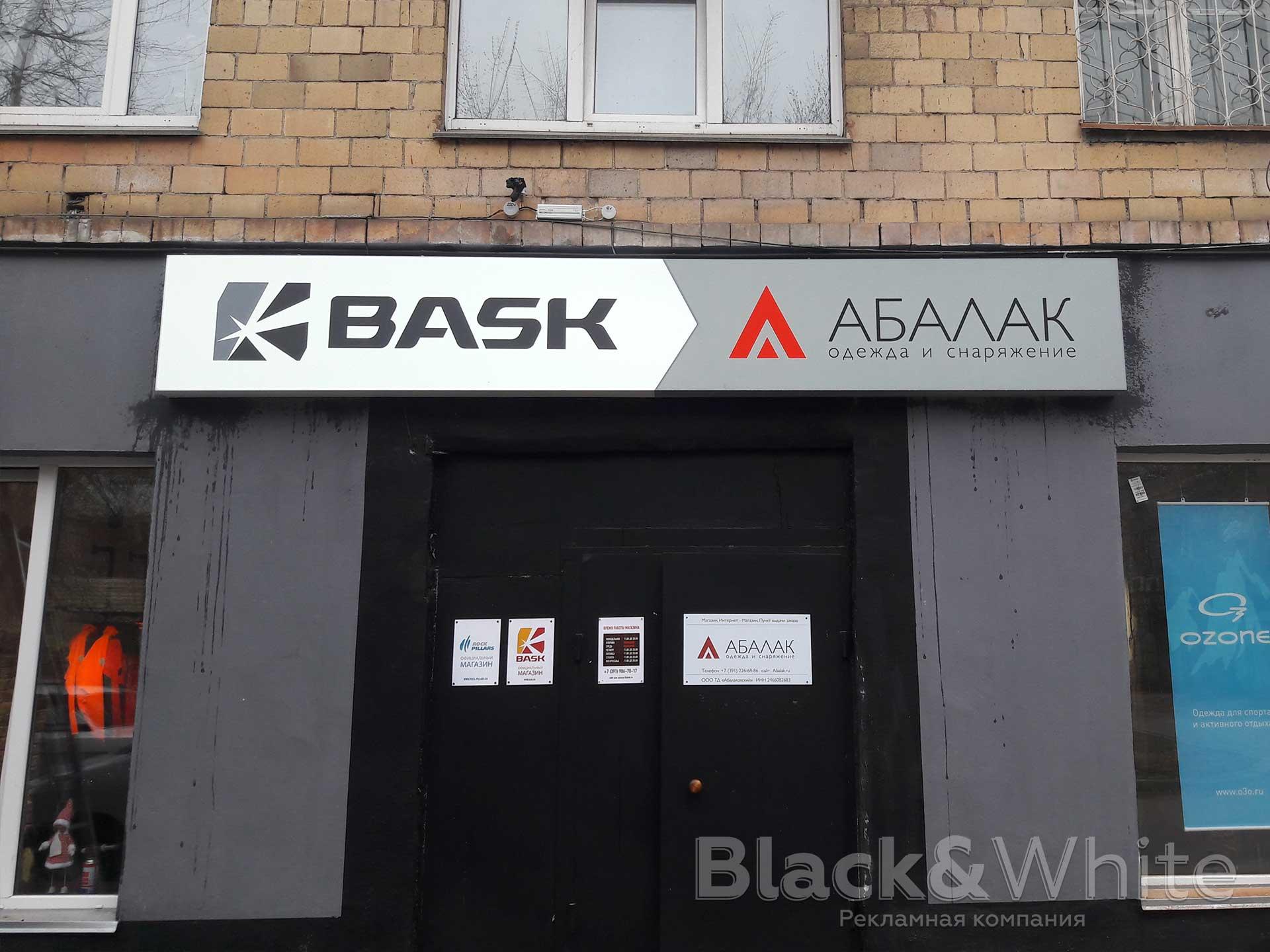 световой-акриловый-короб-изготовление-на-заказ-Black-&-White-Красноярск.jpg