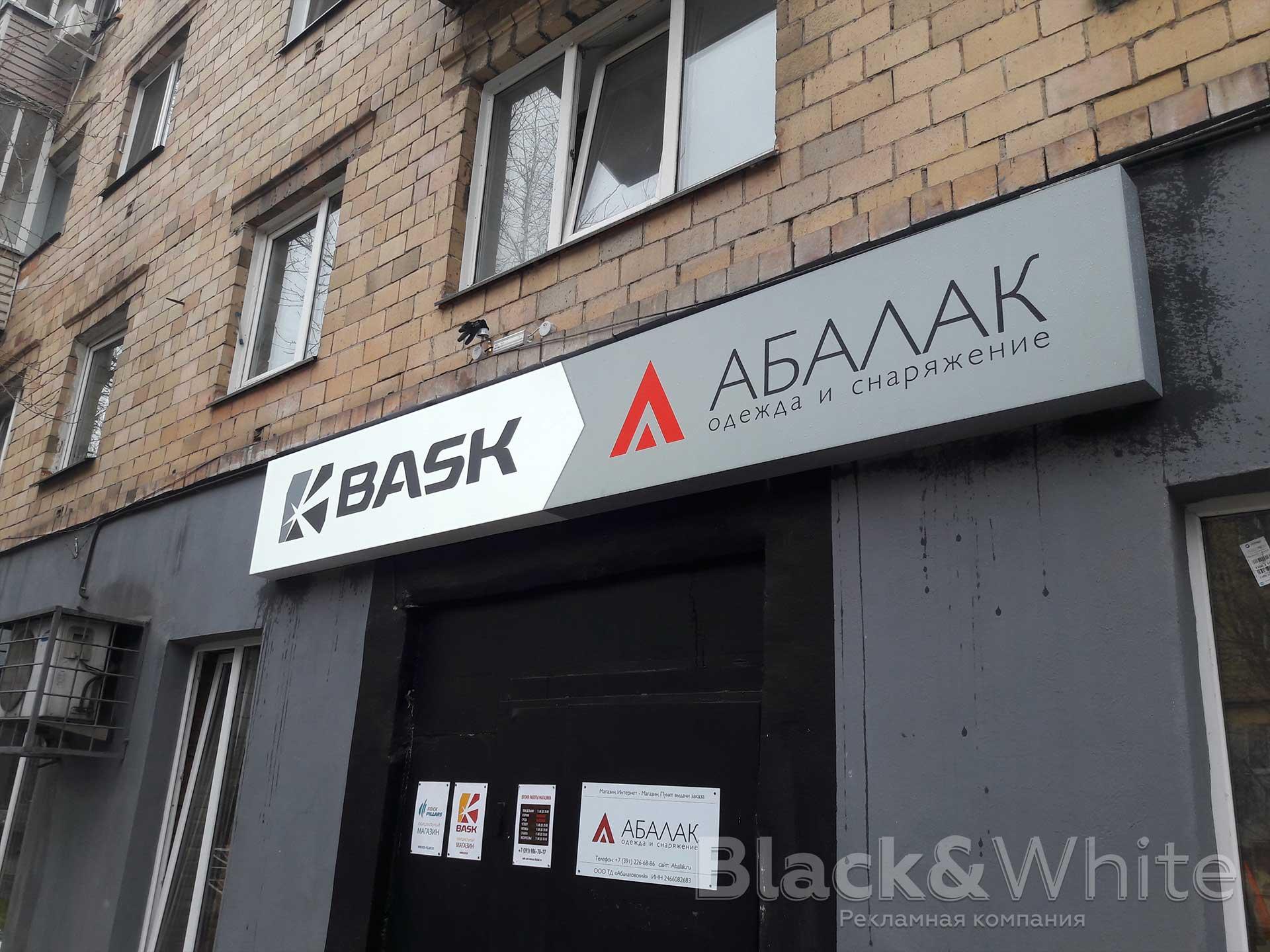 световой-акриловый-короб-изготовление-на-заказ-Black-&-White-24-Красноярск.jpg
