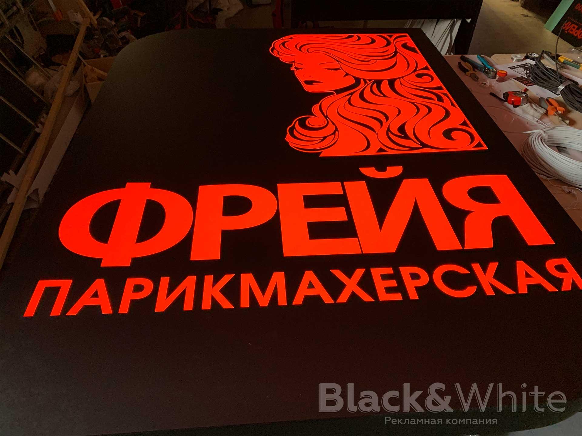 Световой-короб-для-салона-красоты-световая-вывеска-изготовление-в-Красноярске-Black&White-1.jpg