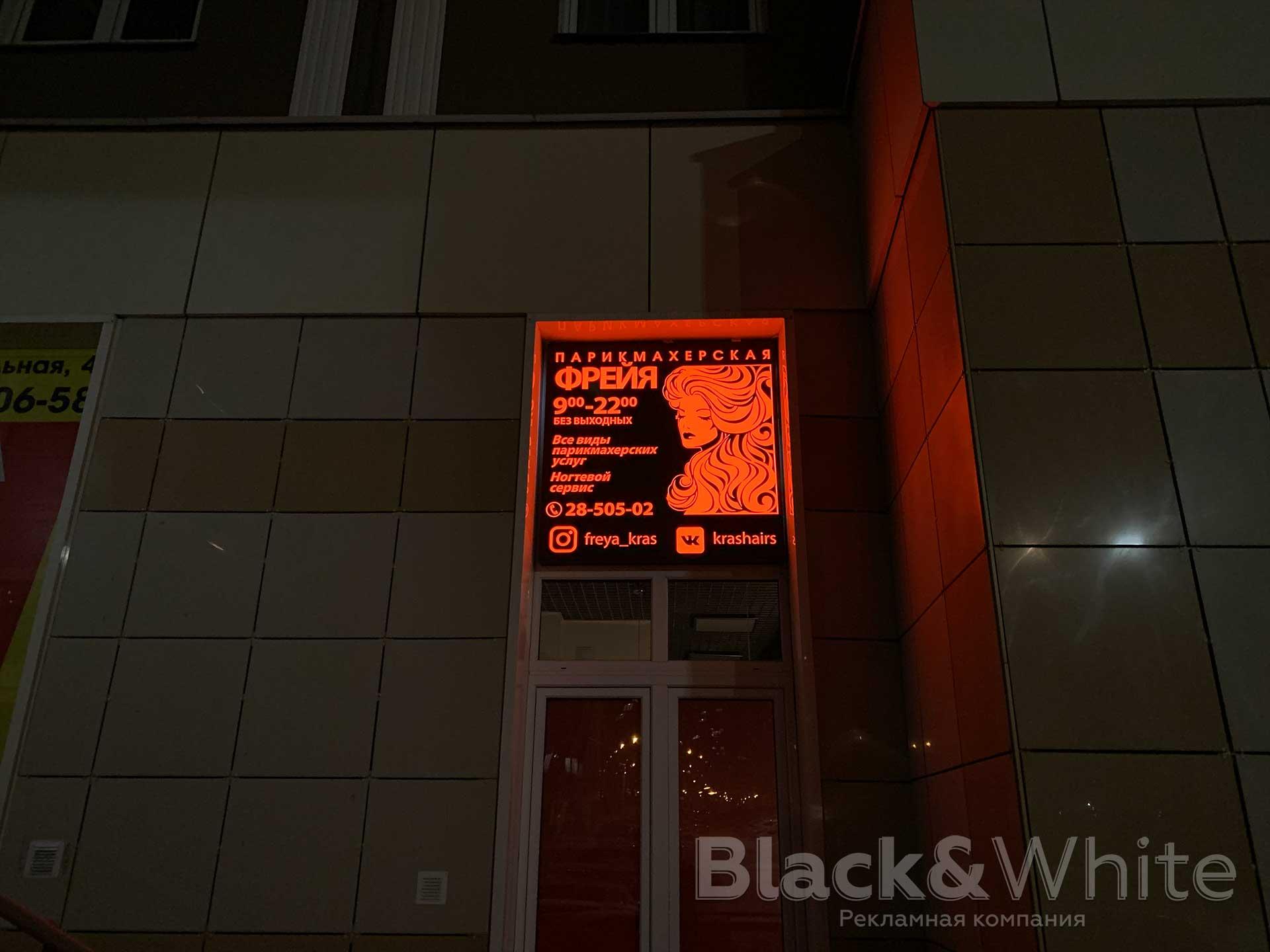 Световой-короб-для-салона-красоты-световая-вывеска-изготовление-в-Красноярске.jpg