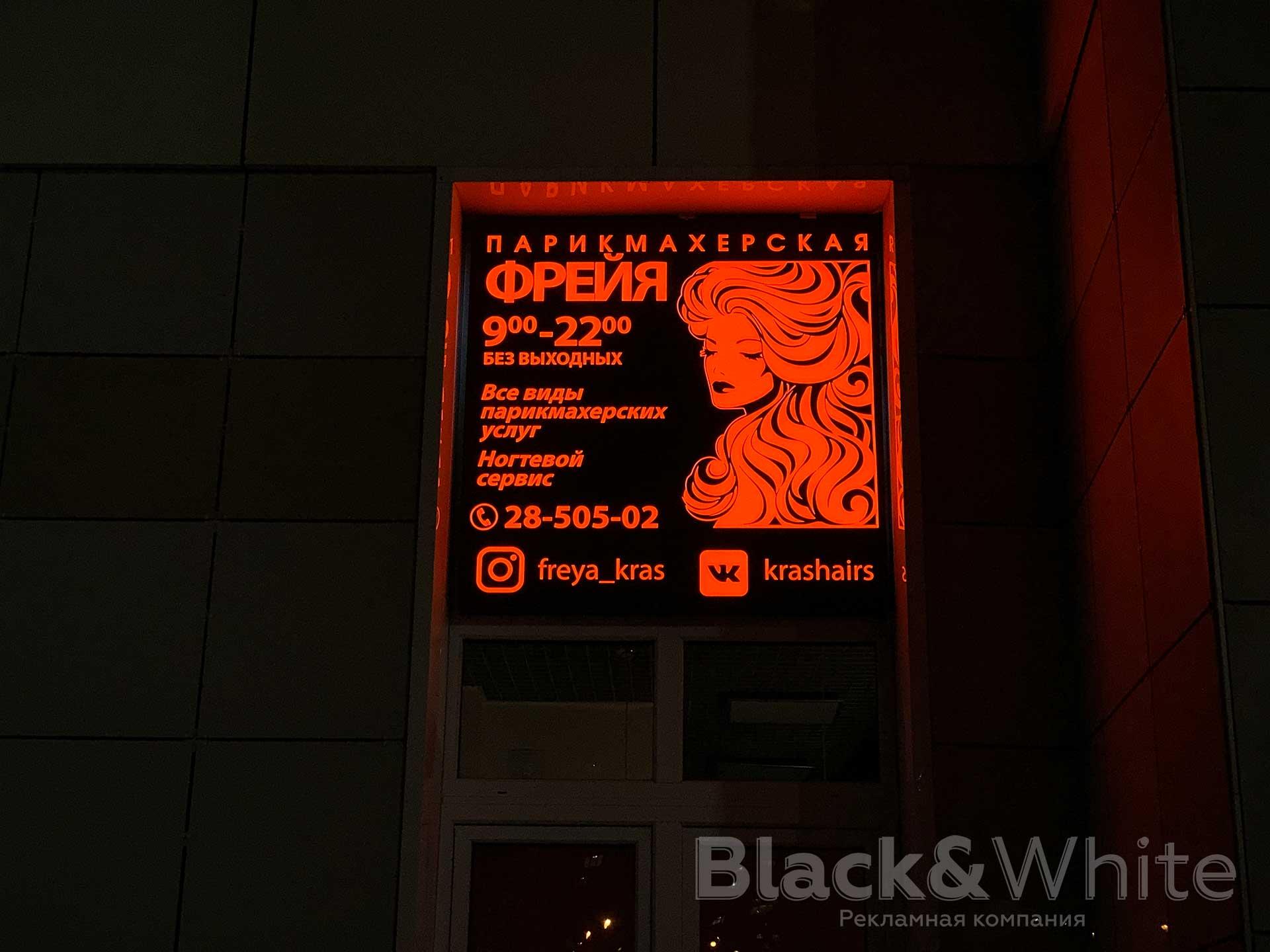 Световой-короб-для-салона-красоты-световая-вывеска-изготовление-Black&White.jpg