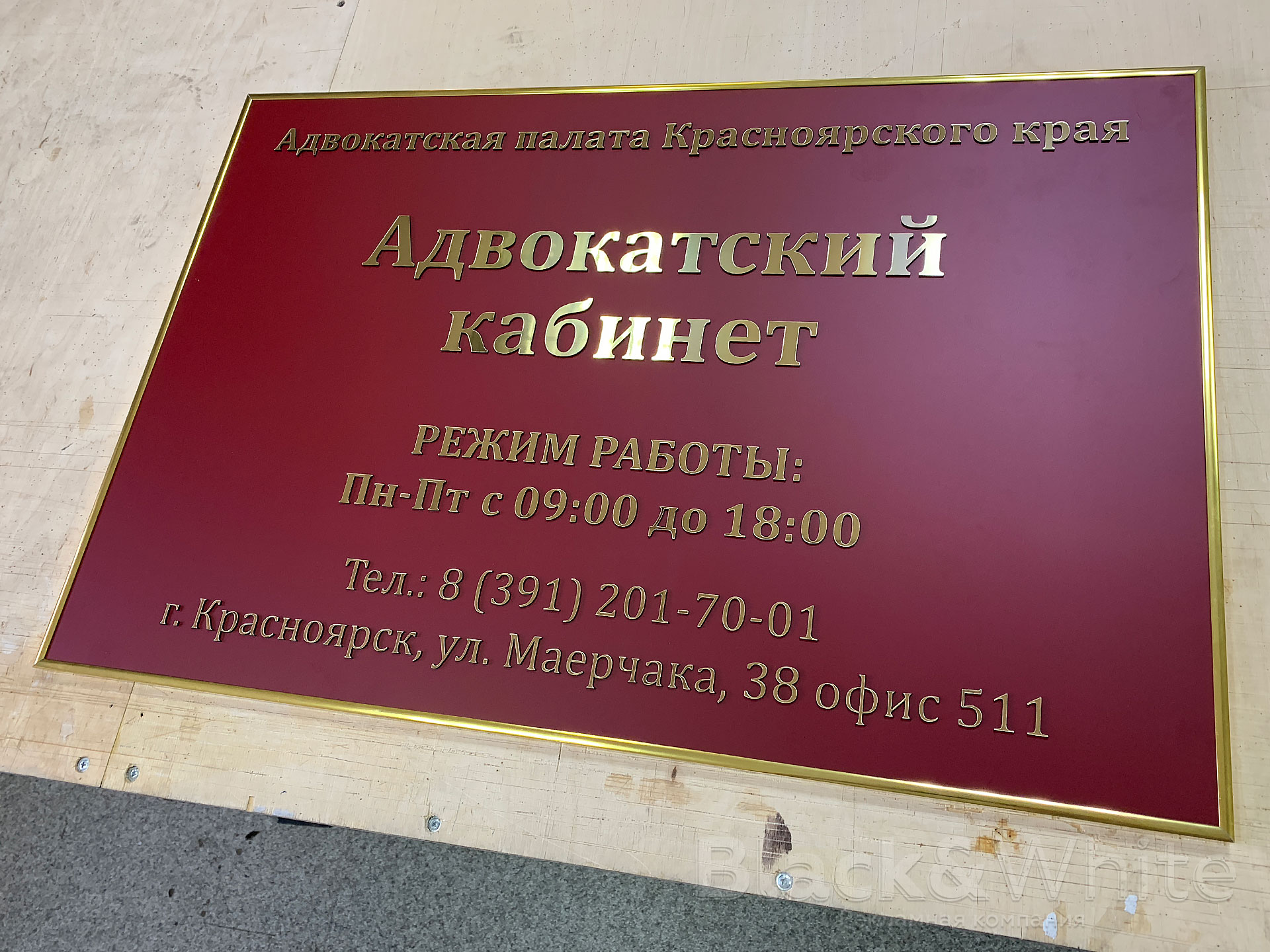 Фасадные-таблички-Компания-Black&White-красноярск-BW....jpg
