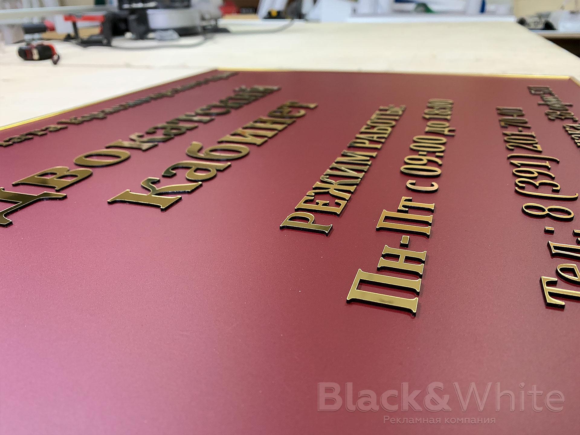 Фасадные-таблички-Компания-Black&White-красноярск-BW..jpg