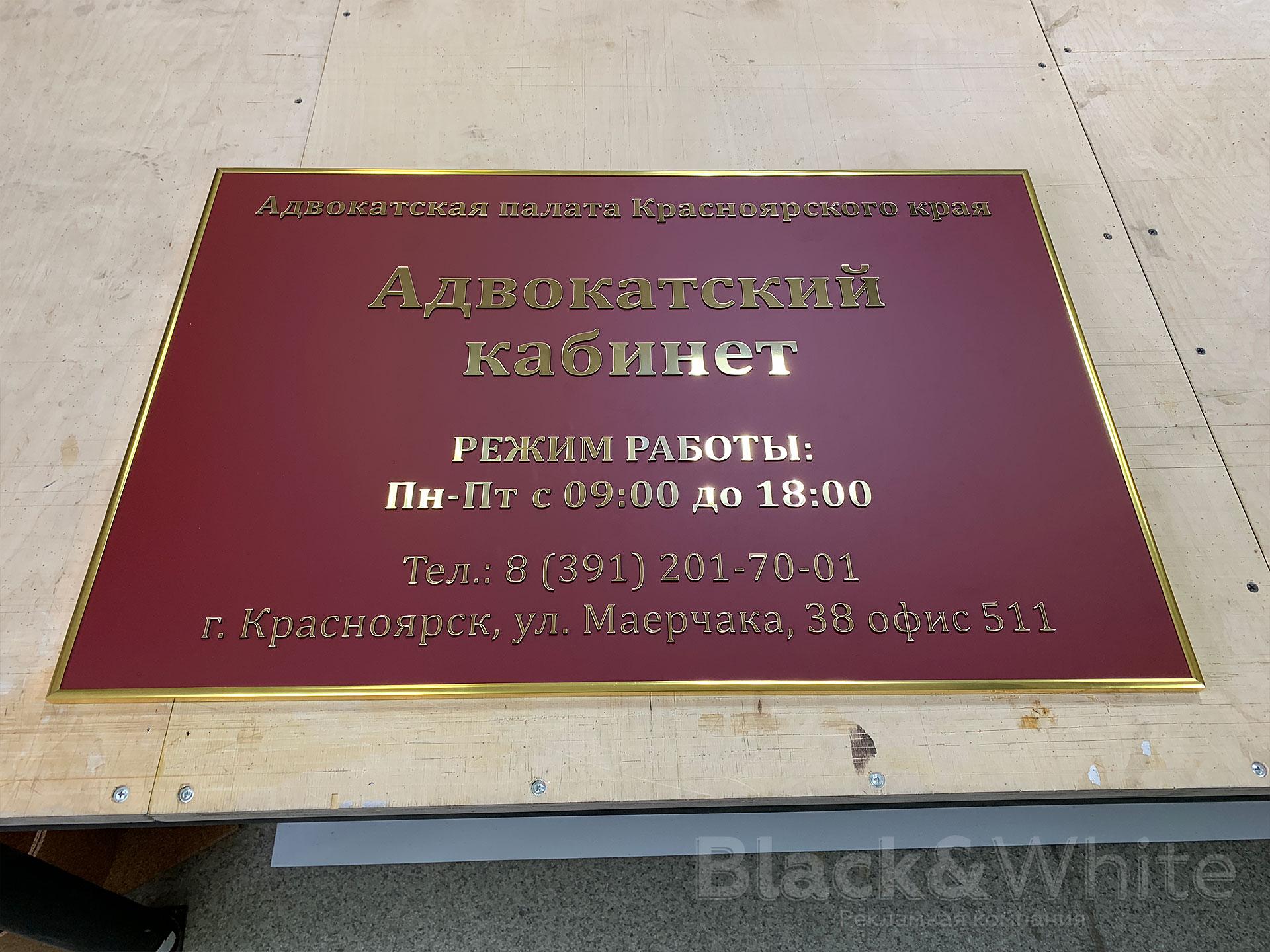 Фасадные-таблички-Компания-Black&White-красноярск-BW.jpg
