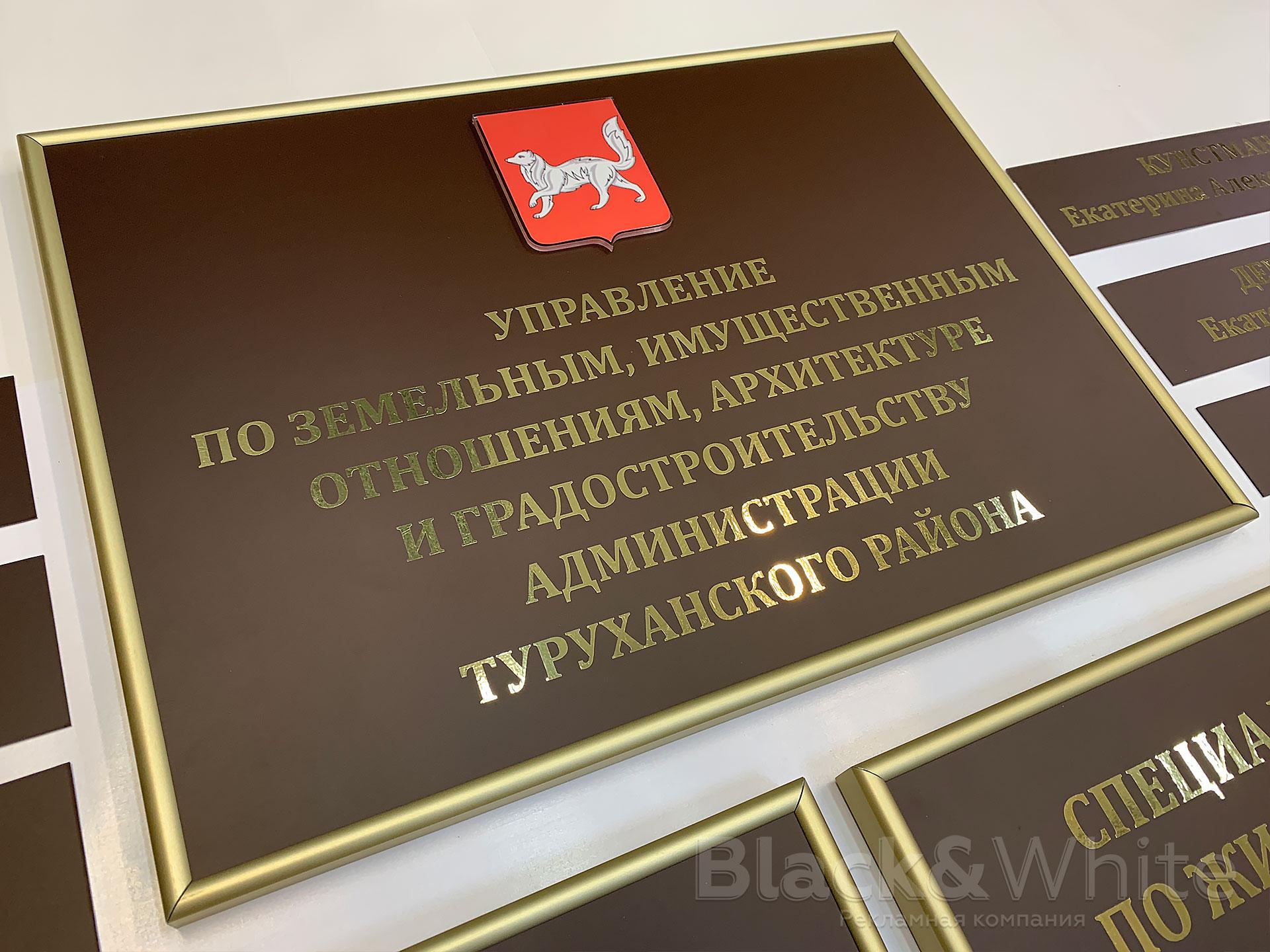 Фасадные-таблички-Компания-Black&White-красноярск-BWkras..jpg
