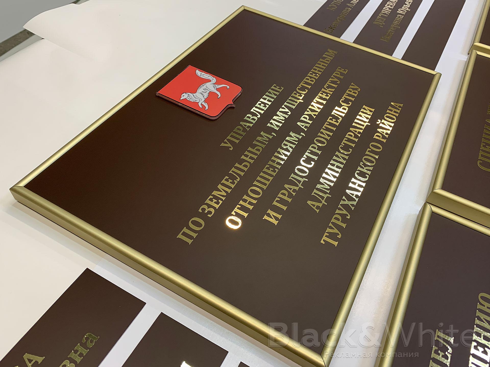 Фасадные-таблички-Компания-Black&White-красноярск-BWkras.jpg