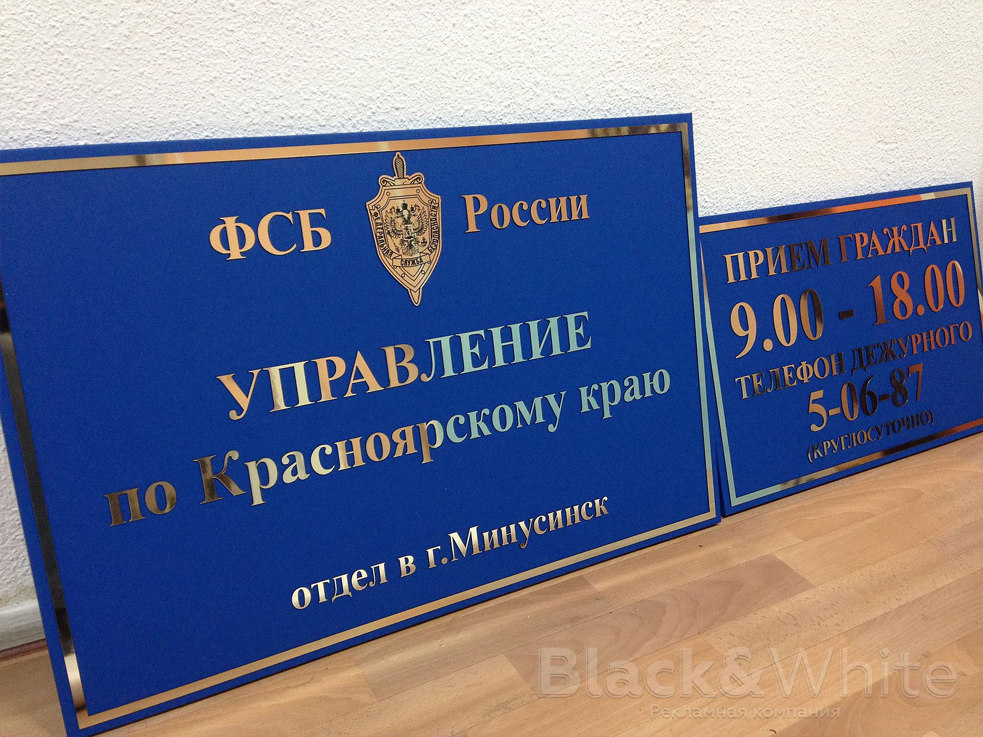 Фасадные-таблички-Компания-Black&White-красноярск..jpg