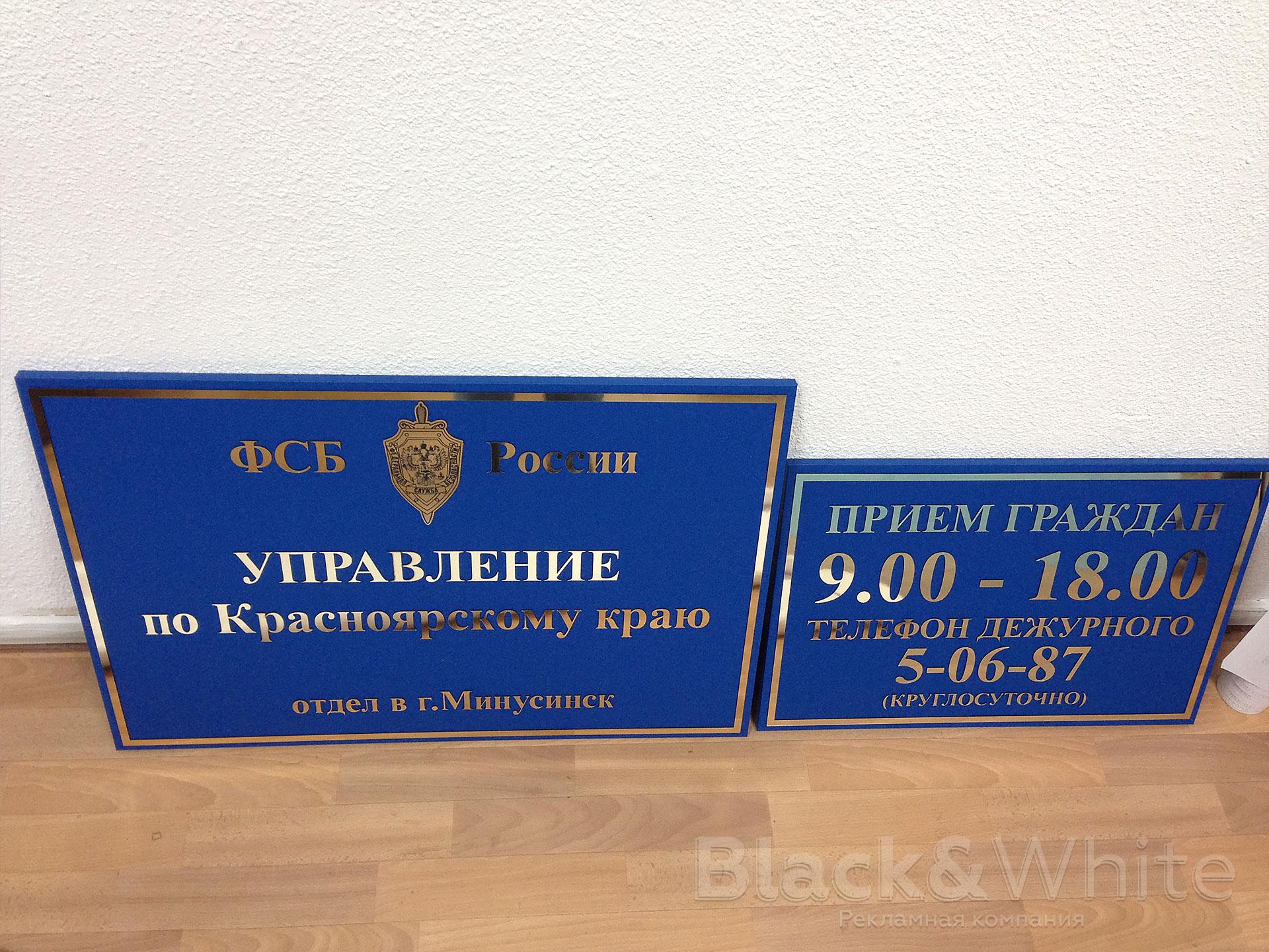 Фасадные-таблички-Компания-Black&White-красноярск.jpg